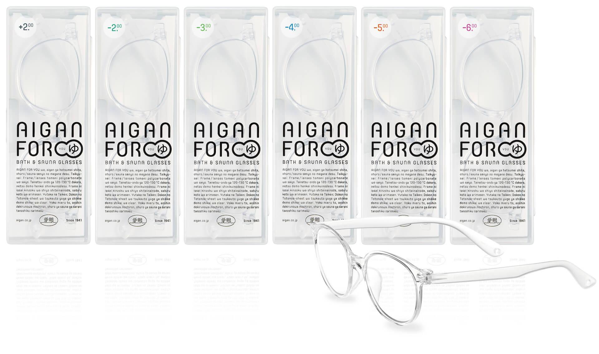 メガネの愛眼からファッショナブルなサウナ用メガネが登場!「アイガン FORゆII」が販売開始 life210610_aigan_sauna_7