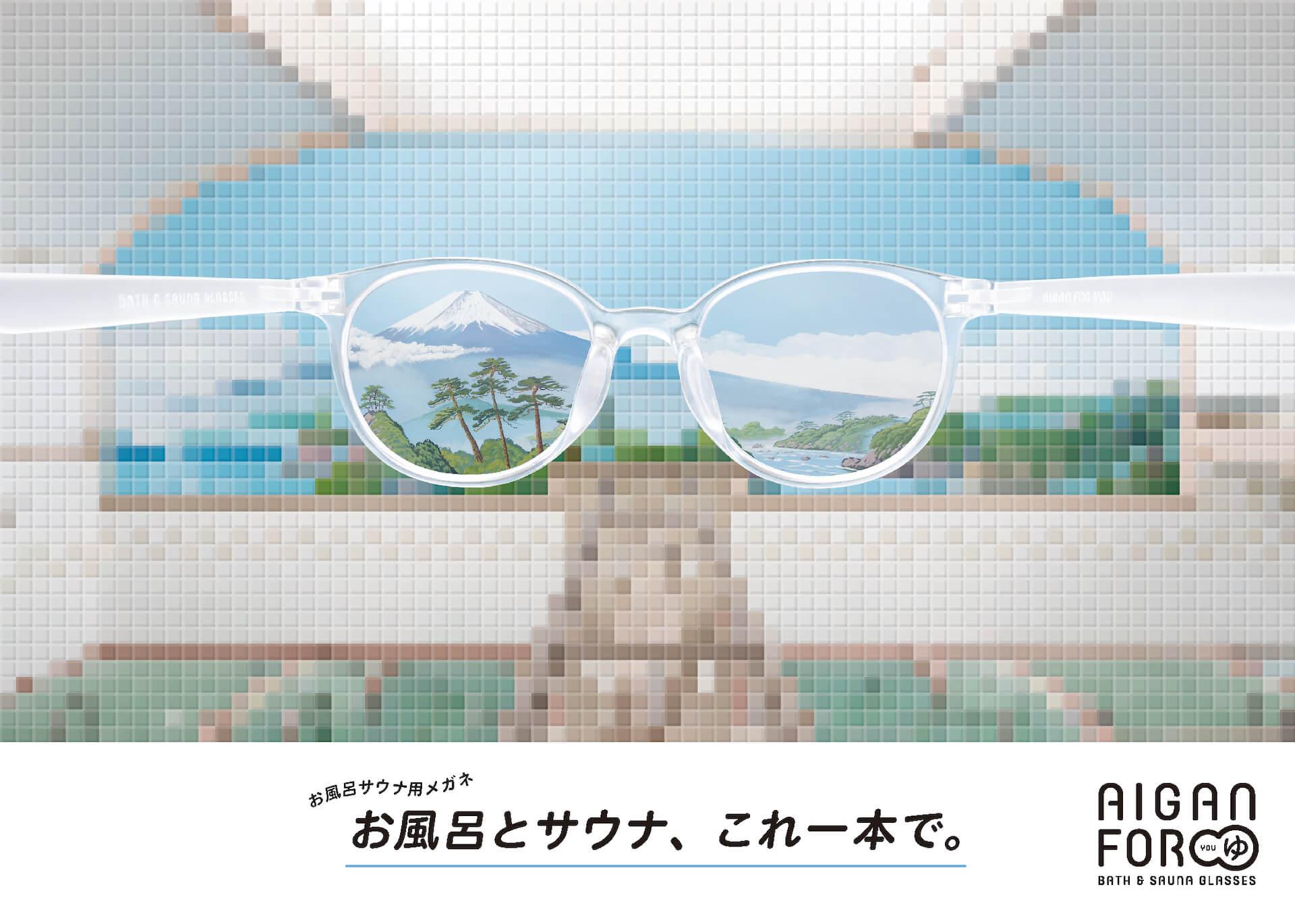 メガネの愛眼からファッショナブルなサウナ用メガネが登場!「アイガン FORゆII」が販売開始 life210610_aigan_sauna_1