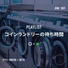 smash-playlist