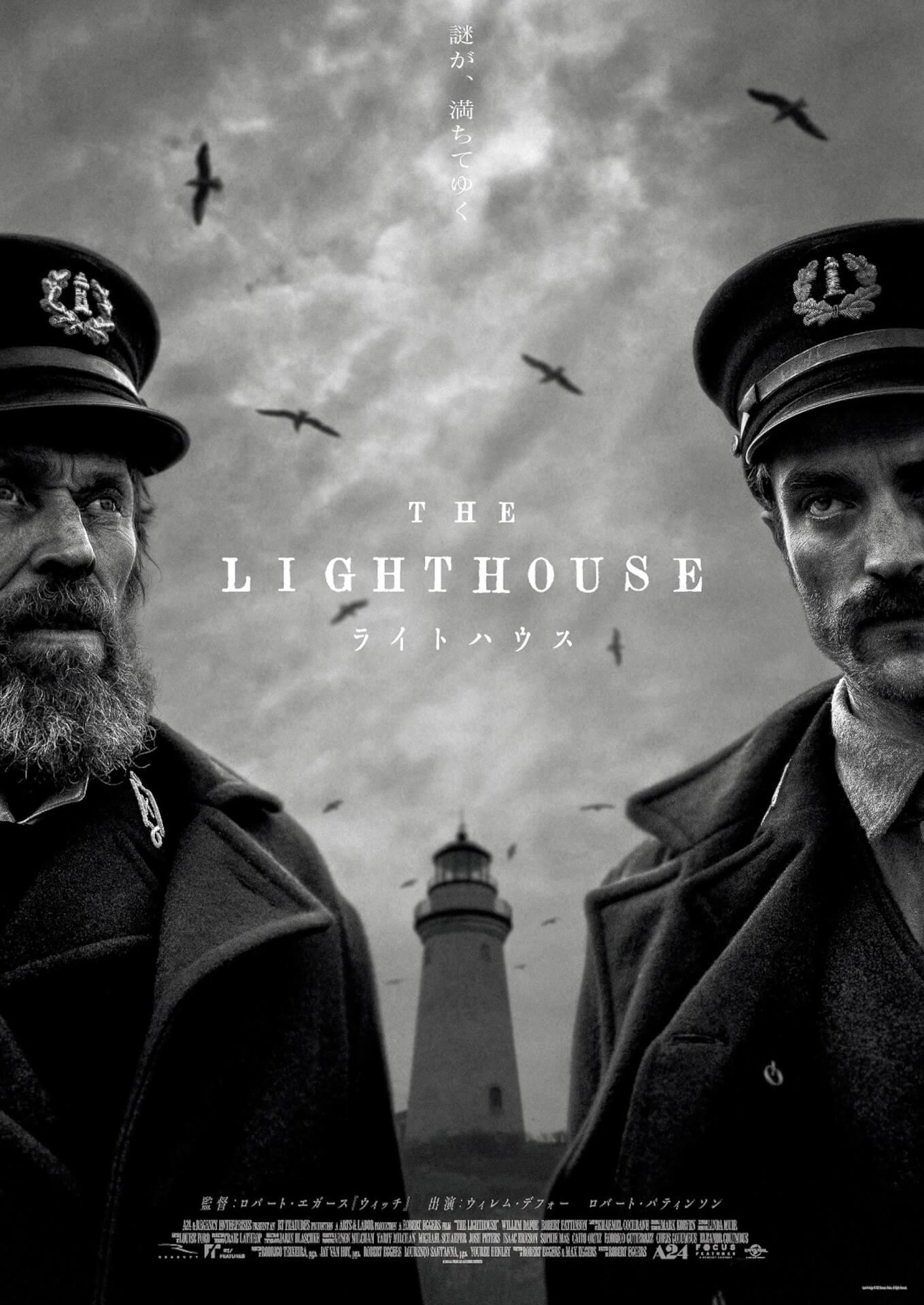"""『ミッドサマー』と『ウィッチ』が再上映決定!<『ライトハウス』公開直前! """"光と影""""のスリラー映画特集上映>実施 film210610_lighthouse_3"""