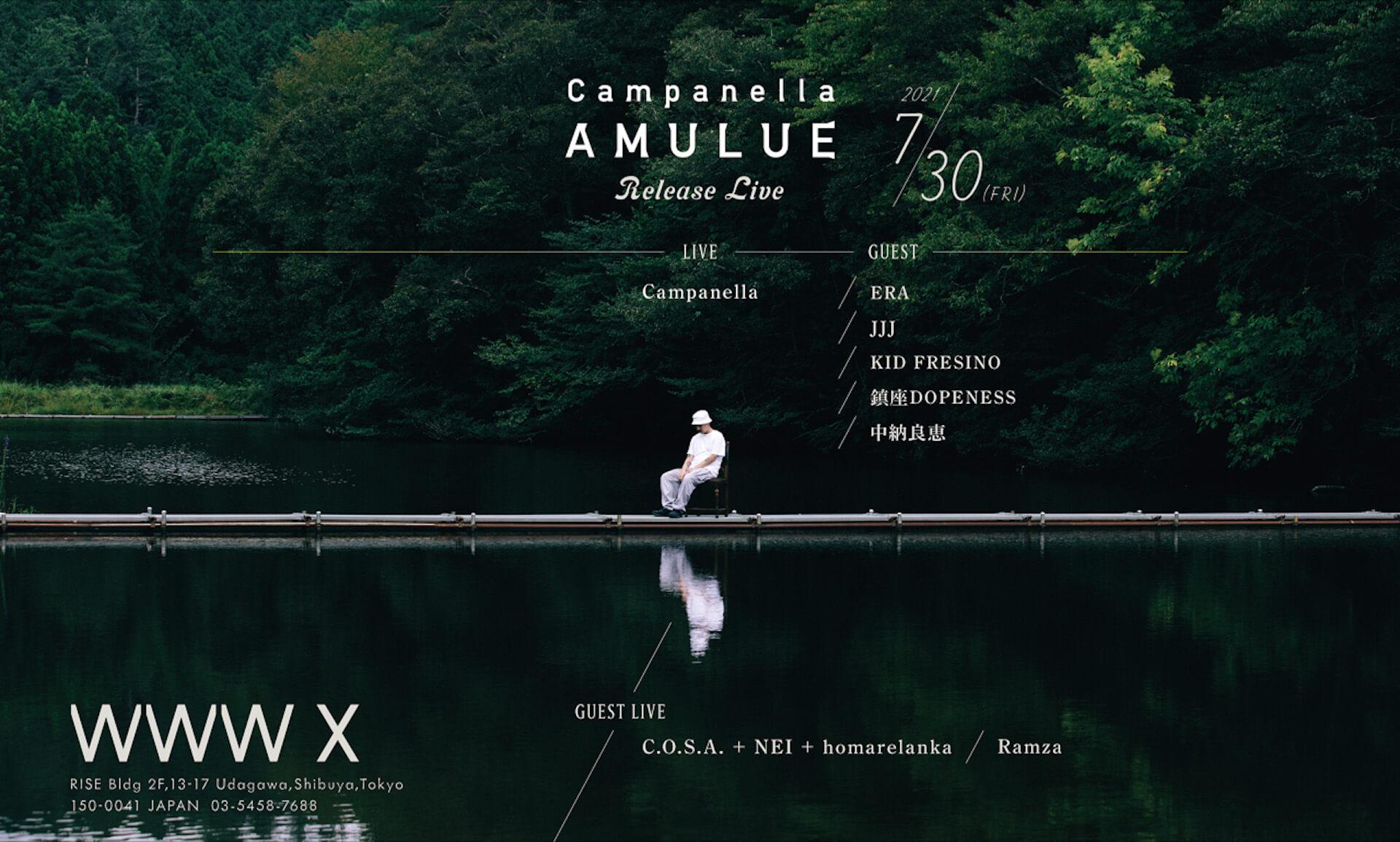 Campanella『AMULUE』リリースライブ振替公演日程が発表!C.O.S.A. + NEI + homarelankaの出演も music210610_campanella_live_main