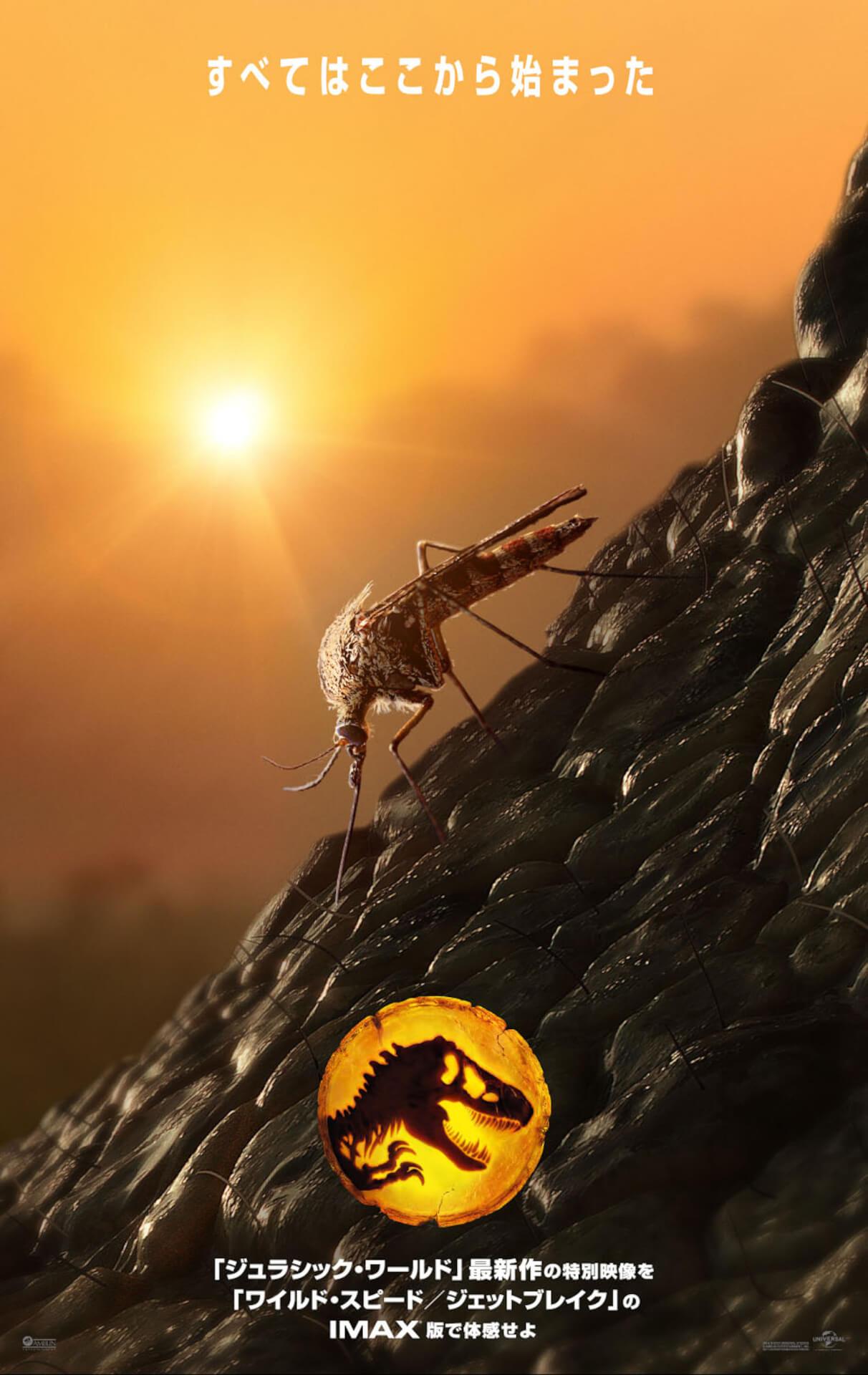 『ジュラシック・ワールド』がスクリーンに帰ってくる!『ジュラシック・ワールド/ドミニオン(原題)』IMAX特別映像が公開決定 film210611_jurasicworld_1