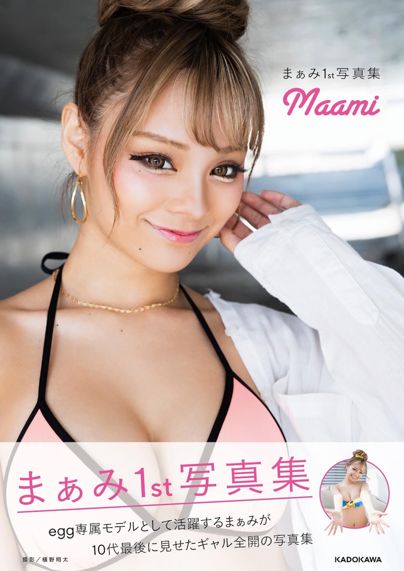 ギャルからオトナセクシーなカットも凝縮した『まぁみ1st写真集 Maami』が発売決定! art210614_maami_1