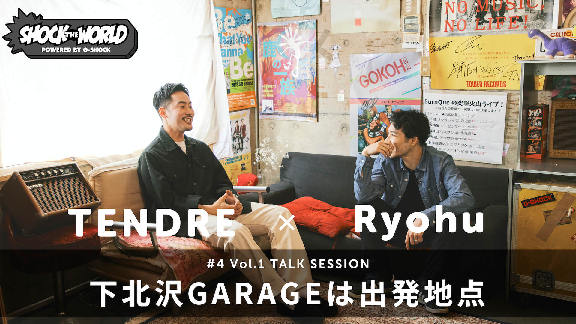 G-SHOCK『SHOCK THE WORLD』にTENDRE、Ryohuが登場!ふたりによる対談映像が解禁 life210614_tendre_ryohu_3