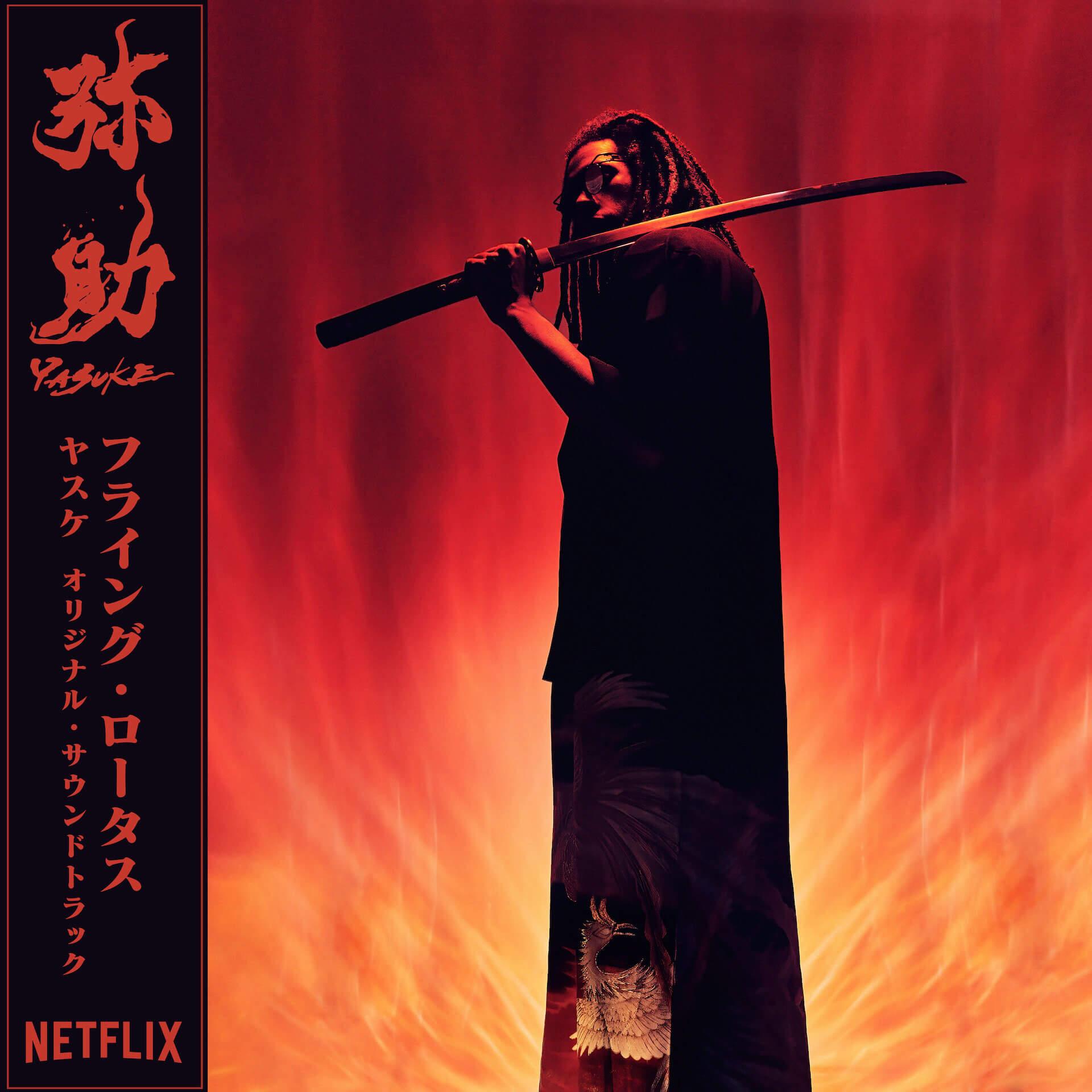 『YASUKE -ヤスケ-』の音楽を手がけたFlying Lotus最新作『YASUKE』が明日CDリリース!超高音質試聴イベントも実施 music210617_flyinglotus_yasuke_8