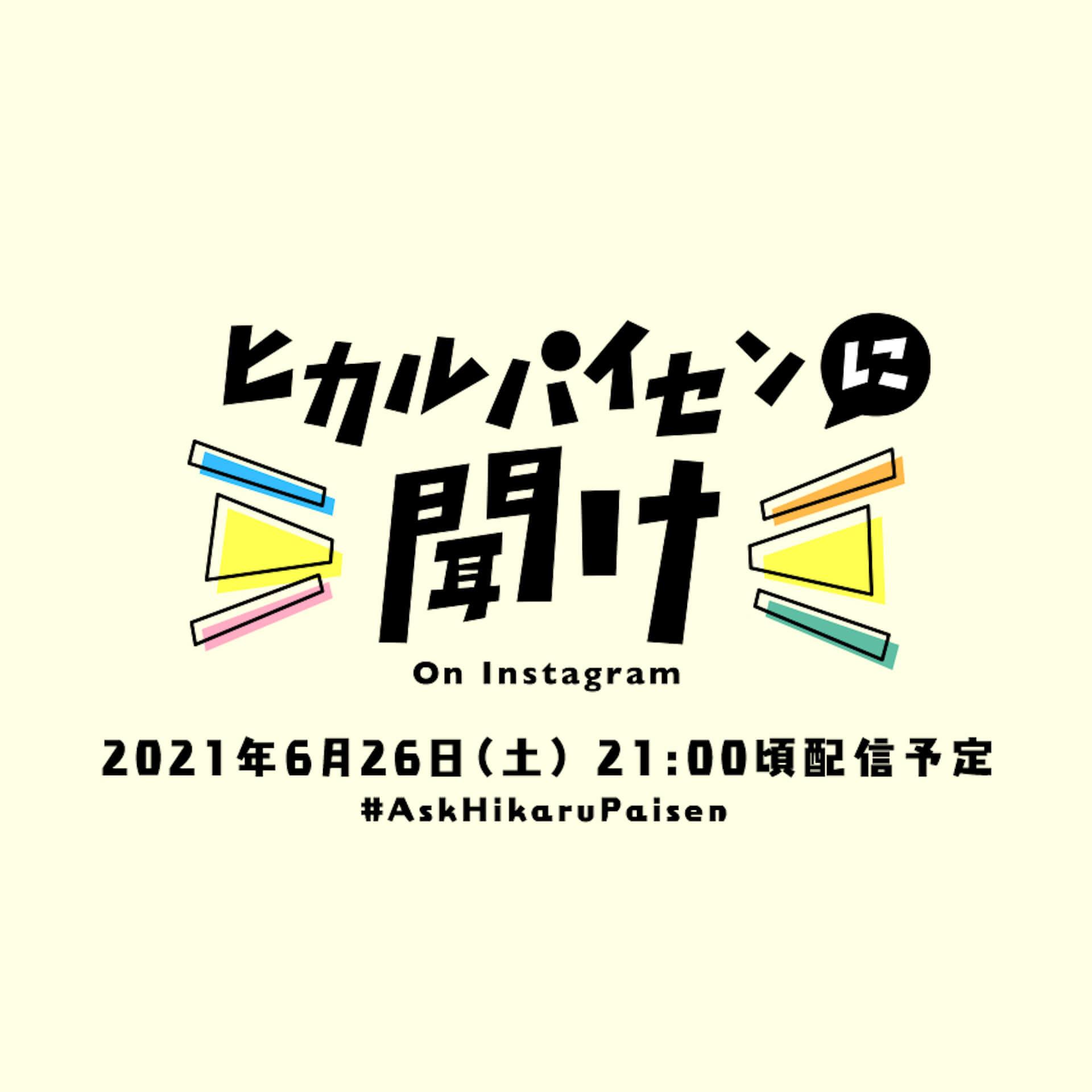 宇多田ヒカルのインスタ配信番組『ヒカルパイセンに聞け!』が6月26日に配信決定!質問も募集中 music210621_utadahikaru_instagram_2