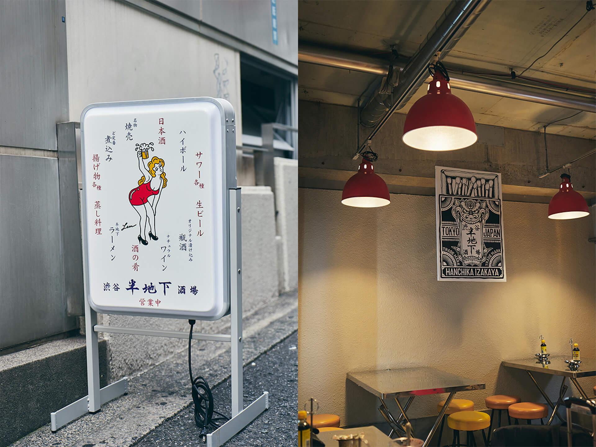 渋谷の食とカルチャーを体現できる渋谷 半地下酒場がグランドオープン! culture210621_hanchika5
