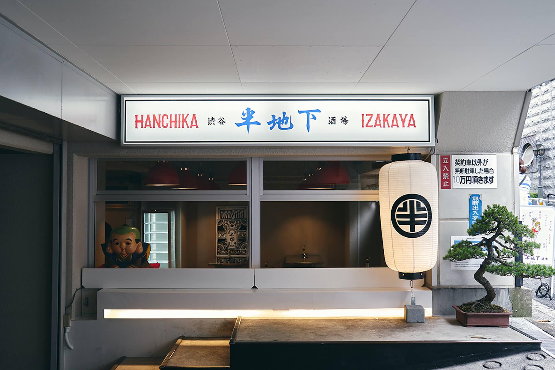 渋谷の食とカルチャーを体現できる渋谷 半地下酒場がグランドオープン! culture210621_hanchika12