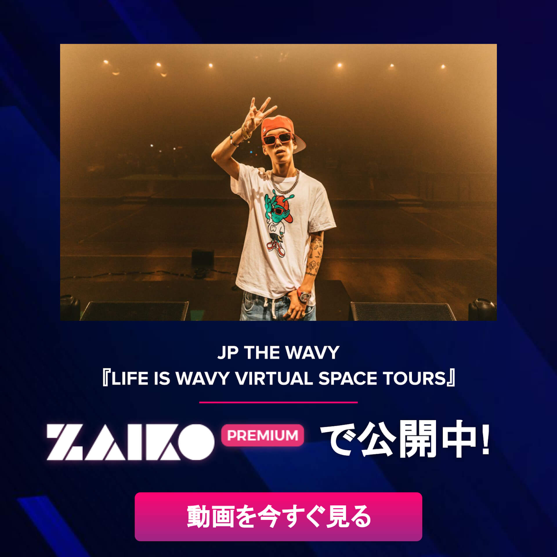 JP THE WAVYのクラブツアー東京公演がVISIONで開催決定!初のオンラインライブノーカット映像がZAIKOで独占配信中 music210621_jpthewavy_live_3