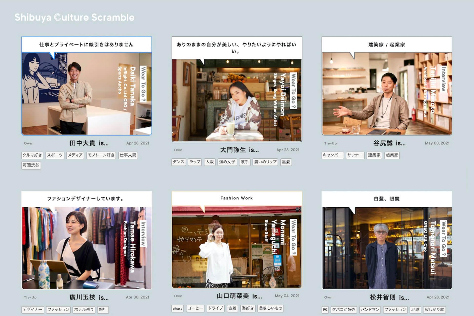 渋谷カルチャーは《人》がつくる!ウェブメディアプロジェクトShibuya Culture Scramble始動 culture210622_shibuyaculturescramble2