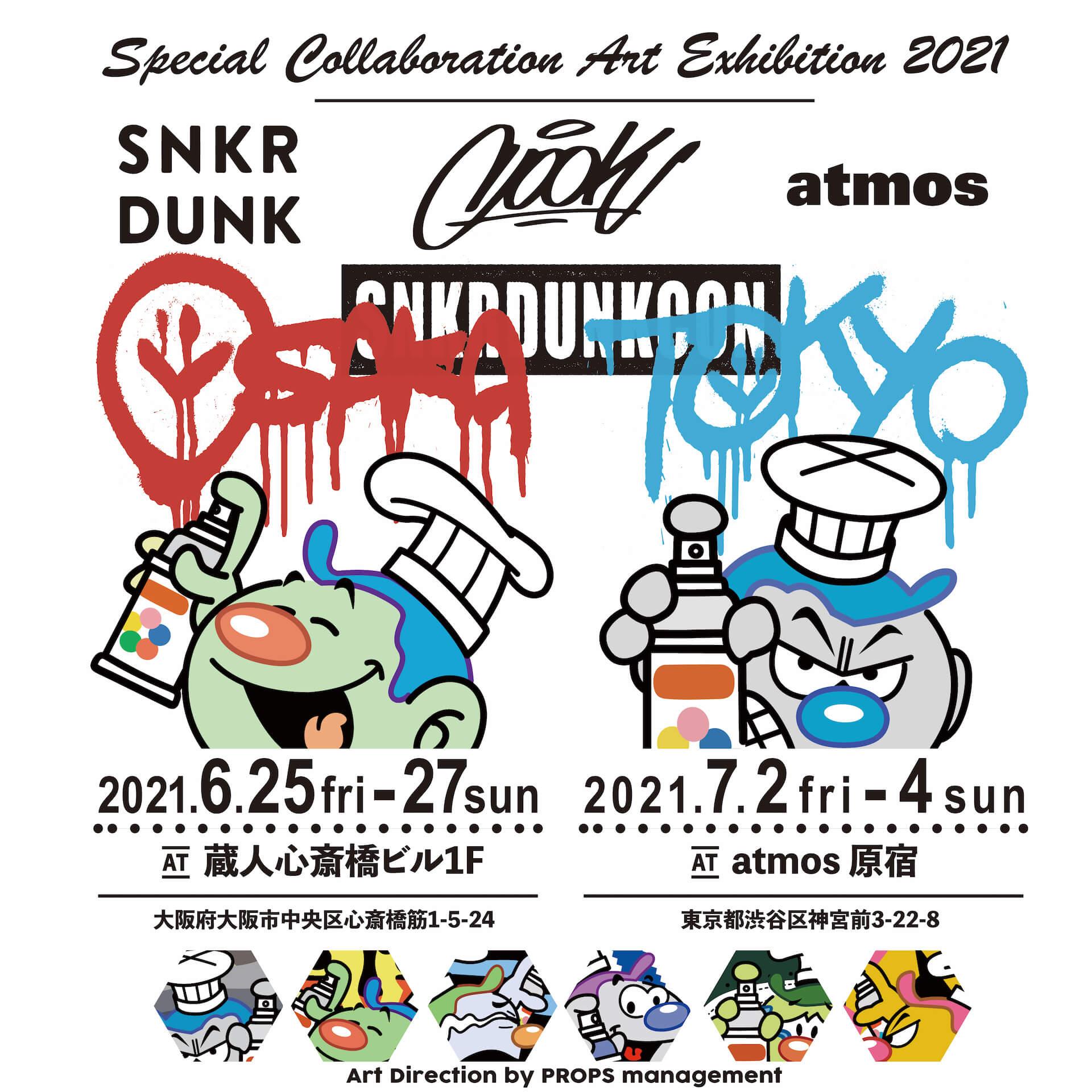 atmosがトリプルコラボレーション企画を実施!<COOK × SNKRDUNK × atmos Special Collaboration Art Exhibition 2021>が開催 Fashion210622_atomos-props1