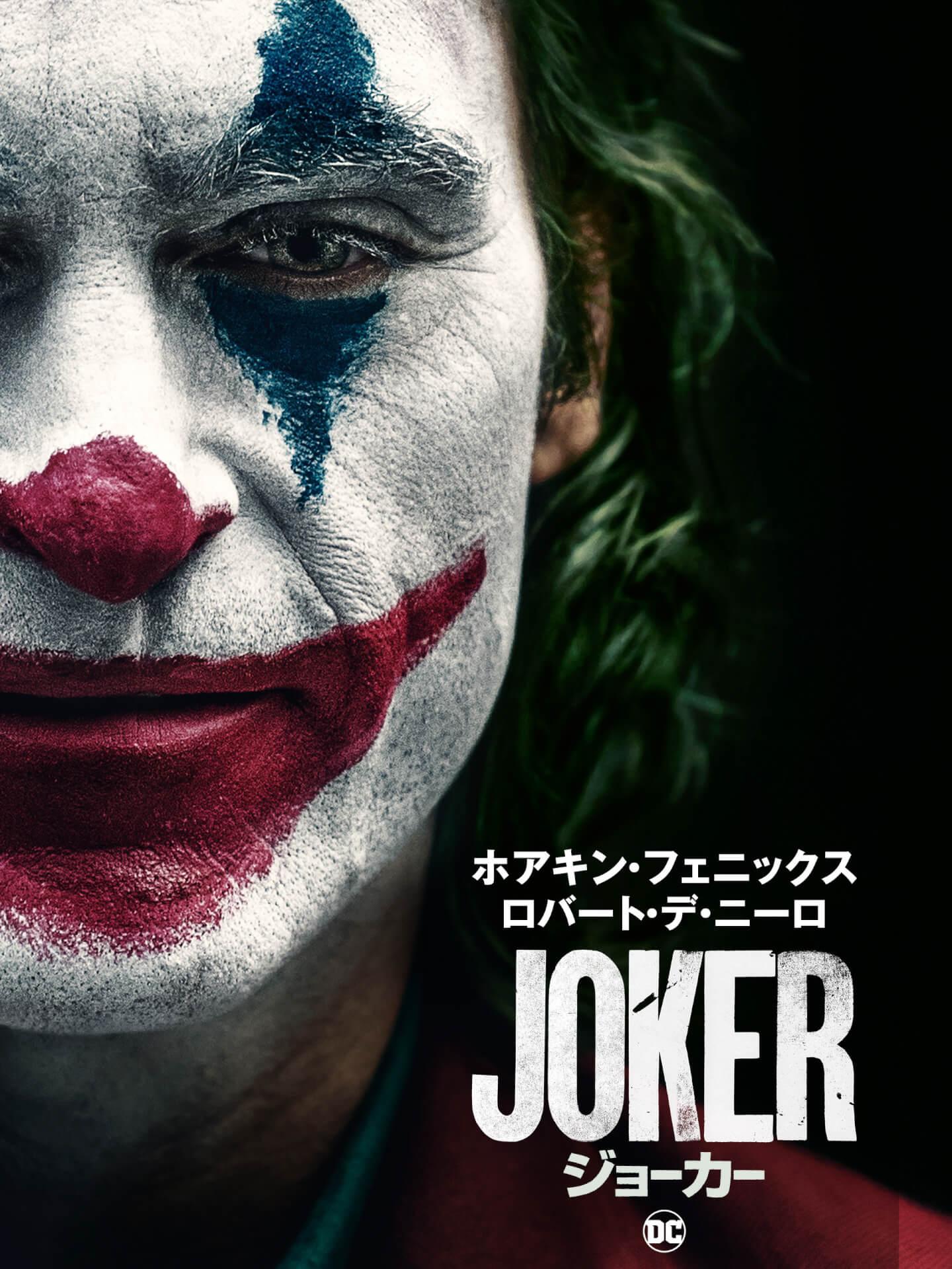 『ジュマンジ/ネクスト・レベル』に『ジョーカー』も登場!Amazonプライムビデオの7月ラインナップが解禁 art210623_amazonprimevideo_9