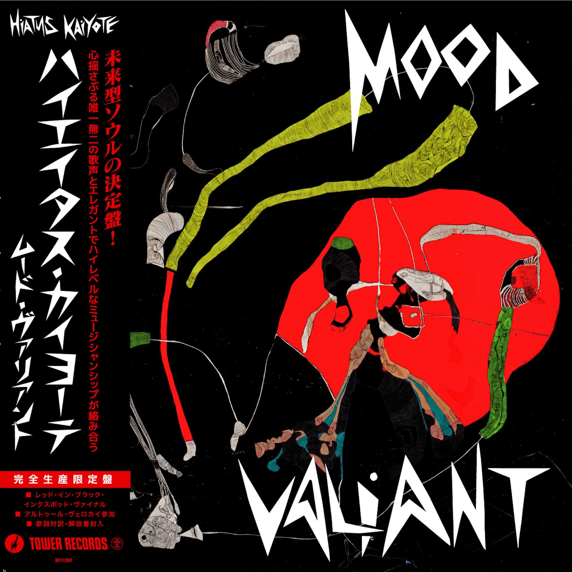"Hiatus Kaiyote最新作『Mood Valiant』の先行配信曲""Get Sun(feat. Arthur Verocai)""のMVが公開! music210623_hiatuskaiyote_11"