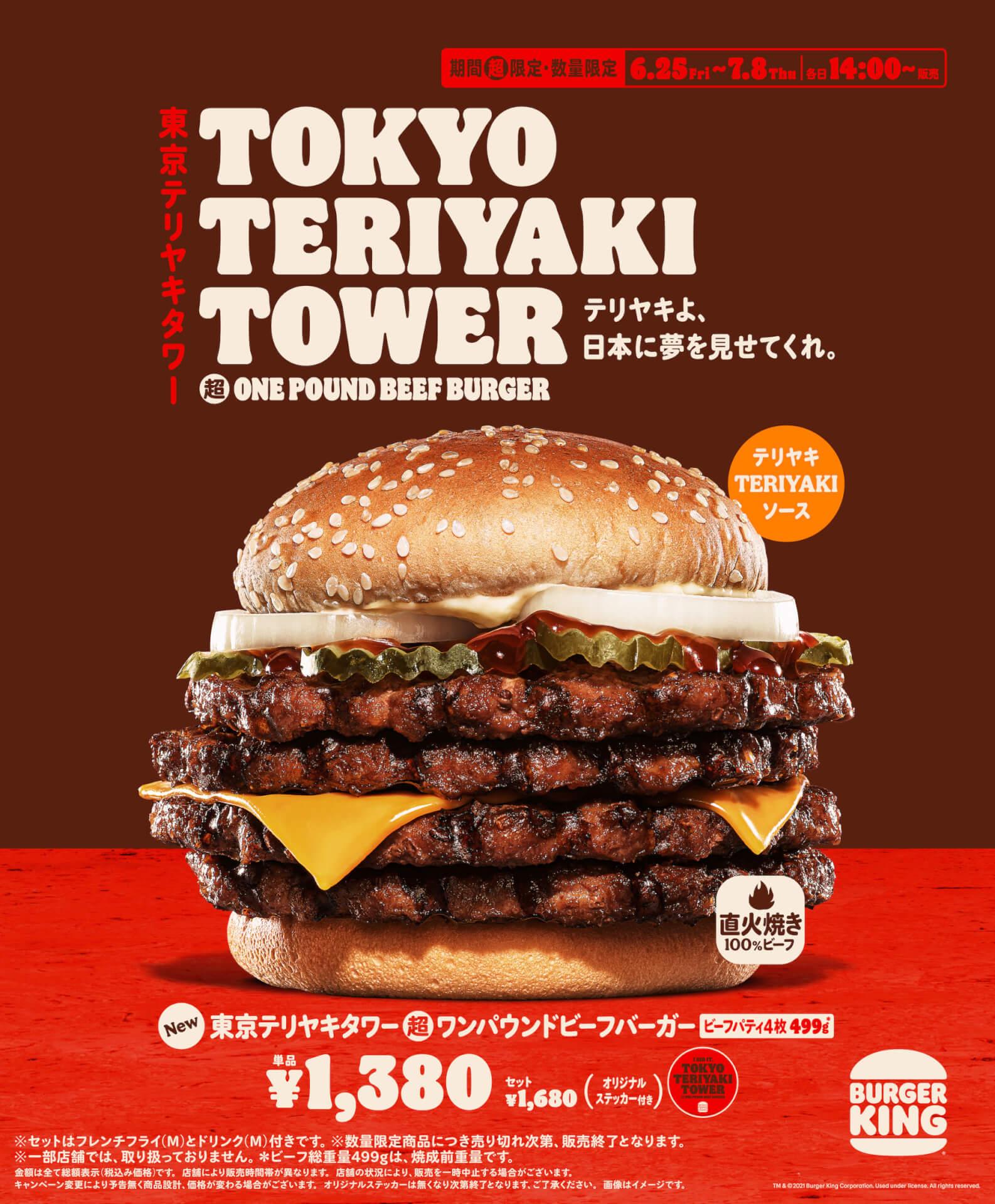 バーガーキングの超ワンパウンドビーフバーガーシリーズに『東京テリヤキタワー超ワンパウンドビーフバーガー』が新登場! gourmet210624_burgerking_1
