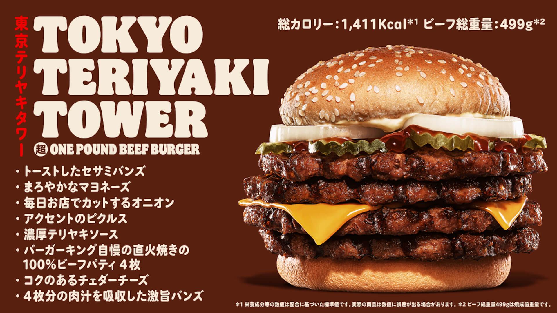 バーガーキングの超ワンパウンドビーフバーガーシリーズに『東京テリヤキタワー超ワンパウンドビーフバーガー』が新登場! gourmet210624_burgerking_4