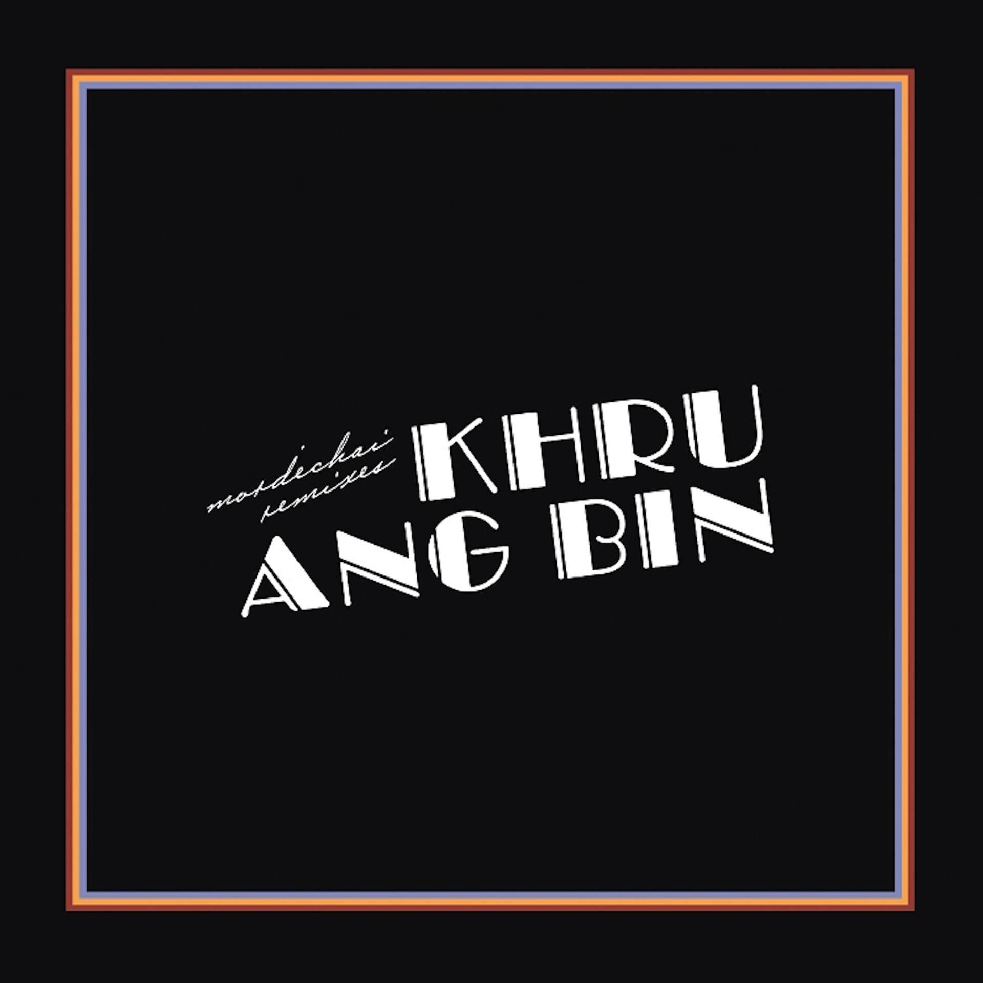 大ヒットを記録したKhruangbinの3rdアルバム『MORDECHAI』のリミックスアルバムがリリース決定! music210625_khruangbin1