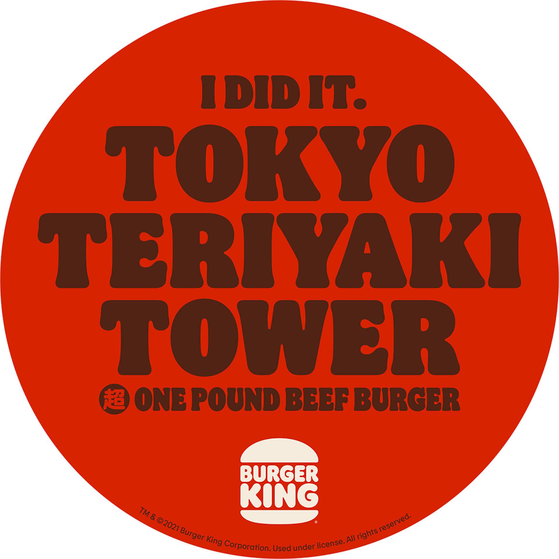 バーガーキングの超ワンパウンドビーフバーガーシリーズに『東京テリヤキタワー超ワンパウンドビーフバーガー』が新登場! gourmet210624_burgerking_10