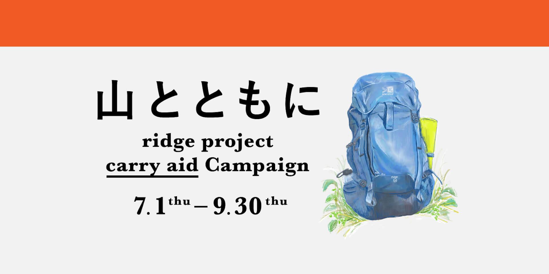 karrimorが山行きをサポートする取り組み<ridge project -山とともに- >を始動!リュックサック「ridge」が期間限定値下げ Fashion210628_ridge4