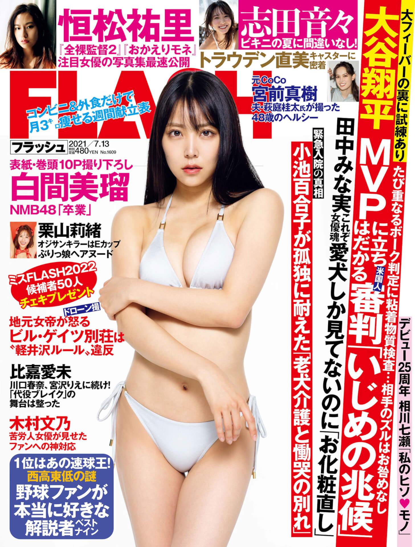 『めざましテレビ』のイマドキガール志田音々が純白のランジェリー姿を披露!『FLASH』でグラビアに挑戦 art210629_flash_1