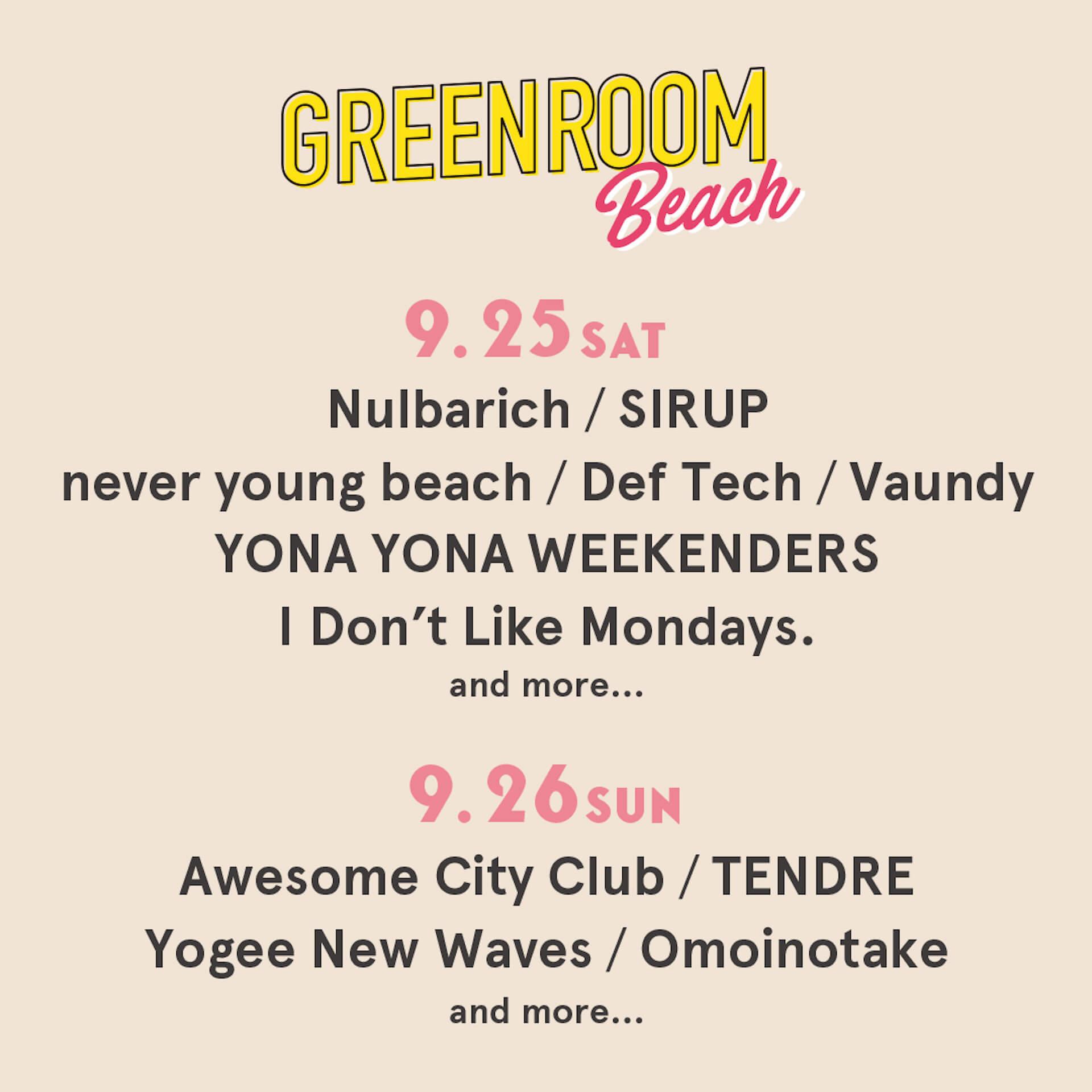 <GREENROOM BEACH>が日割りと追加出演アーティストを発表!I Don't Like Mondays.、Omoinotakeが追加 music210630_greenroombeach3