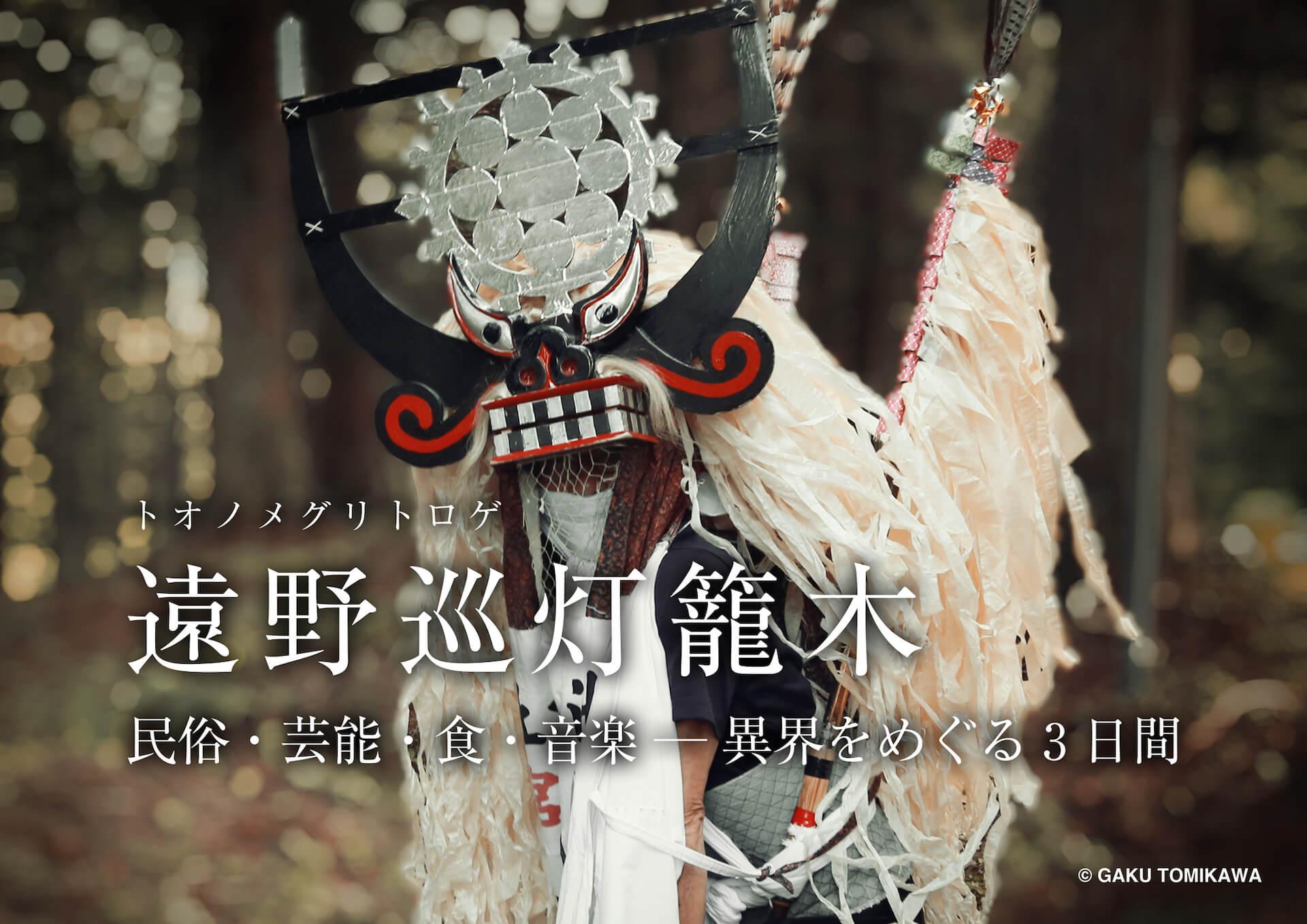 OLAibi+KOM_I、Kuniyuki Takashiらが出演するカルチャーツアー<遠野メグリトロゲ>が開催決定! culture210701_touno1