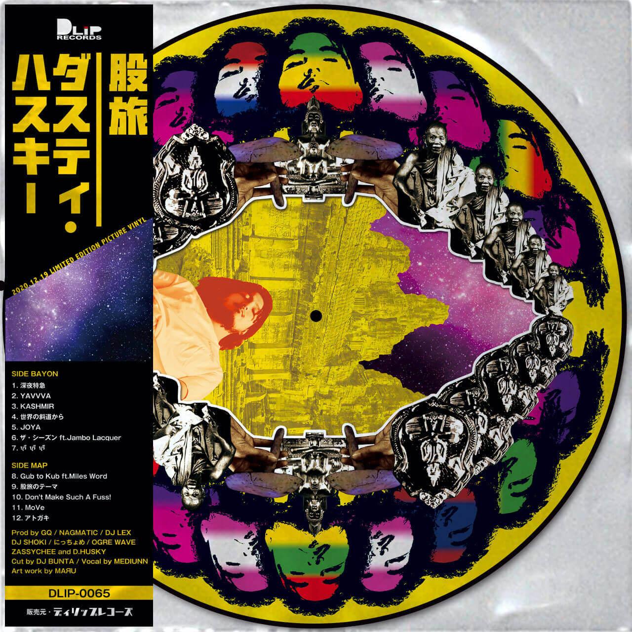 共にいる人たちへの郷愁──股旅(DUSTY HUSKY × DJ SHOKI × にっちょめ)、インタビュー interview2106-matatabi-dliprecords-15