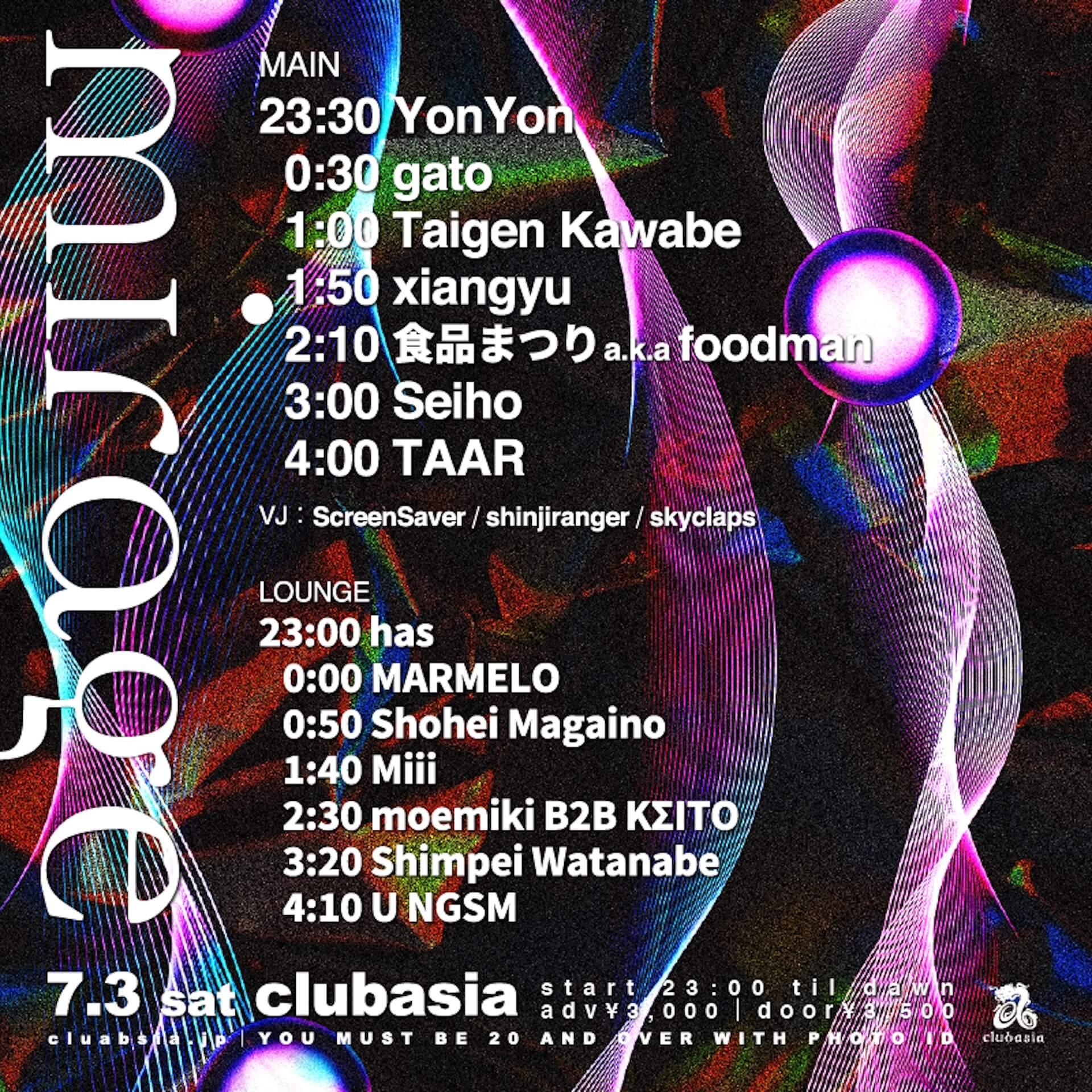食品まつり a.k.a foodman、Seiho、YonYonらが出演する今週末開催の<mirage>タイムテーブルが発表! music_210702_mirage_timetable