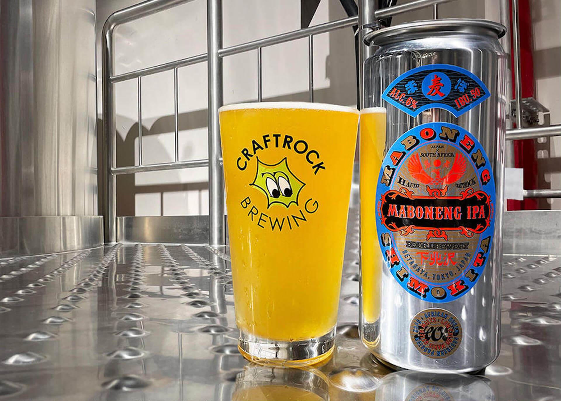 下北沢まぼねんとCRAFTROCK BREWINGのコラボクラフトビール「Maboneng IPA」が発売!アートワークにMargtが参加 culture_210705_Maboneng-IPA2