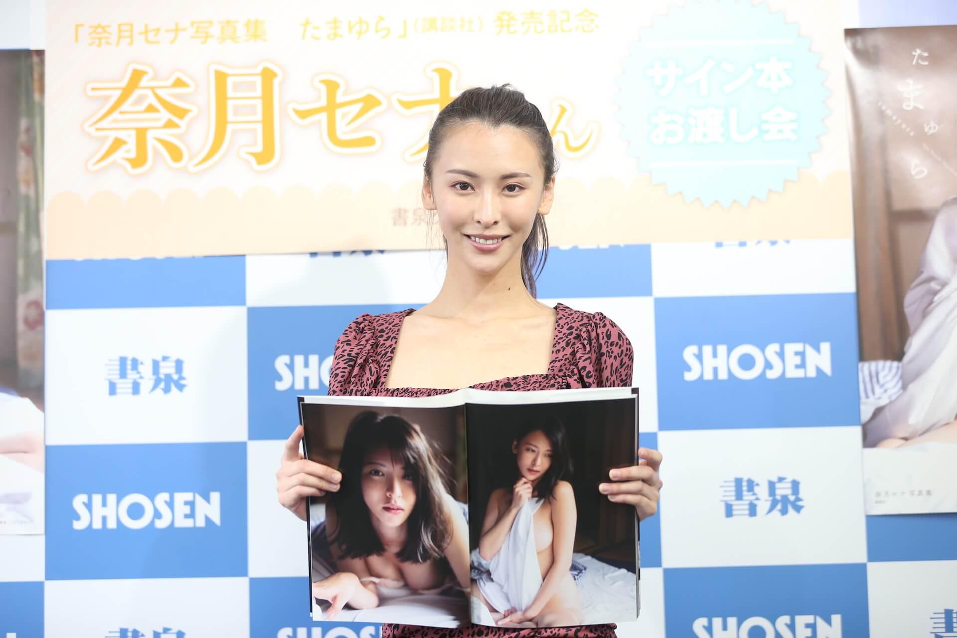 写真集『たまゆら』でセクシーすぎる横乳を披露した奈月セナがサイン本お渡し会を開催!コメントも到着 art210705_natsukisena_1