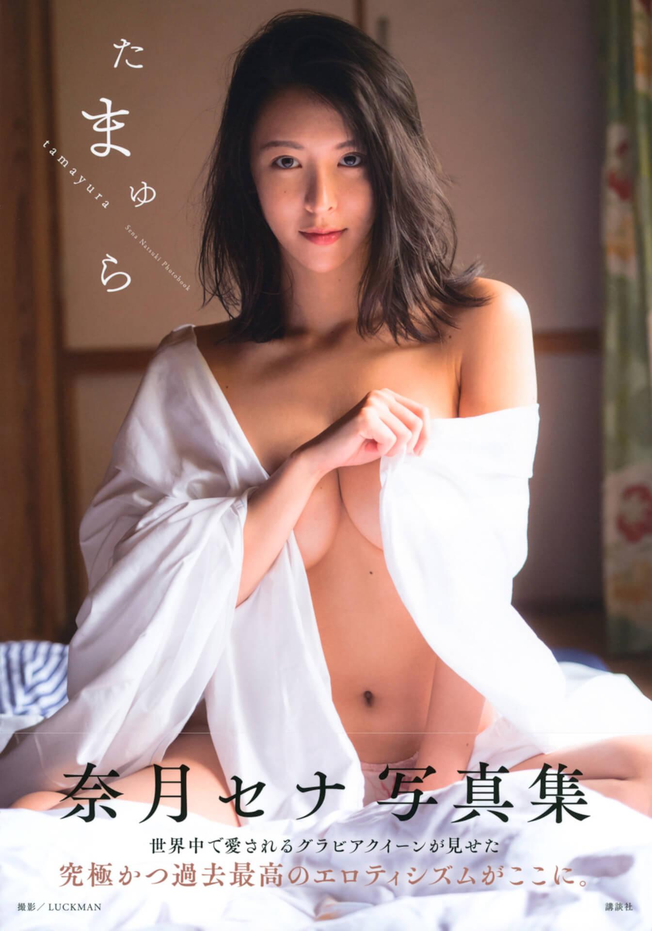写真集『たまゆら』でセクシーすぎる横乳を披露した奈月セナがサイン本お渡し会を開催!コメントも到着 art210705_natsukisena_8