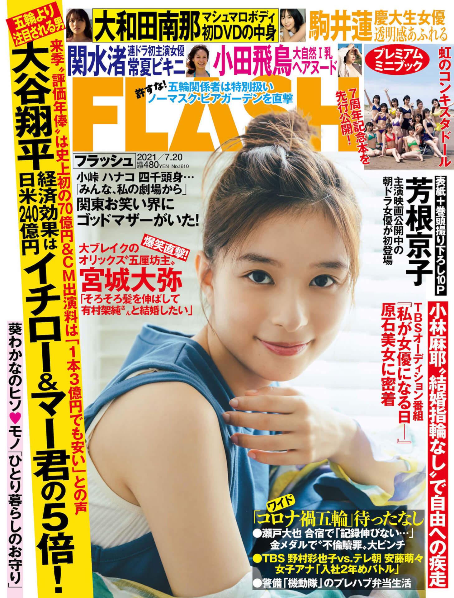 笑顔輝く芳根京子の魅力が止まらない!『FLASH』表紙&巻頭グラビア10Pに登場 art210706_flash_2