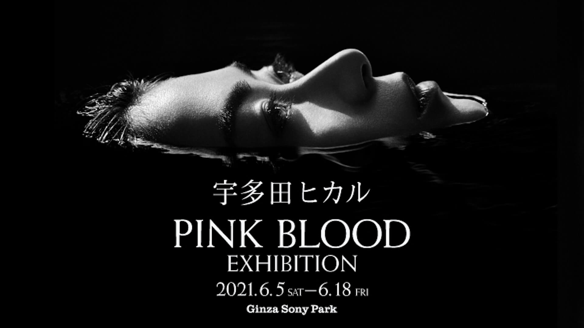 宇多田ヒカルのMVの世界観が銀座に出現!<「PINK BLOOD」EXHIBITION>イベントレポート column210604_hikaru-utada-pinkblood-020