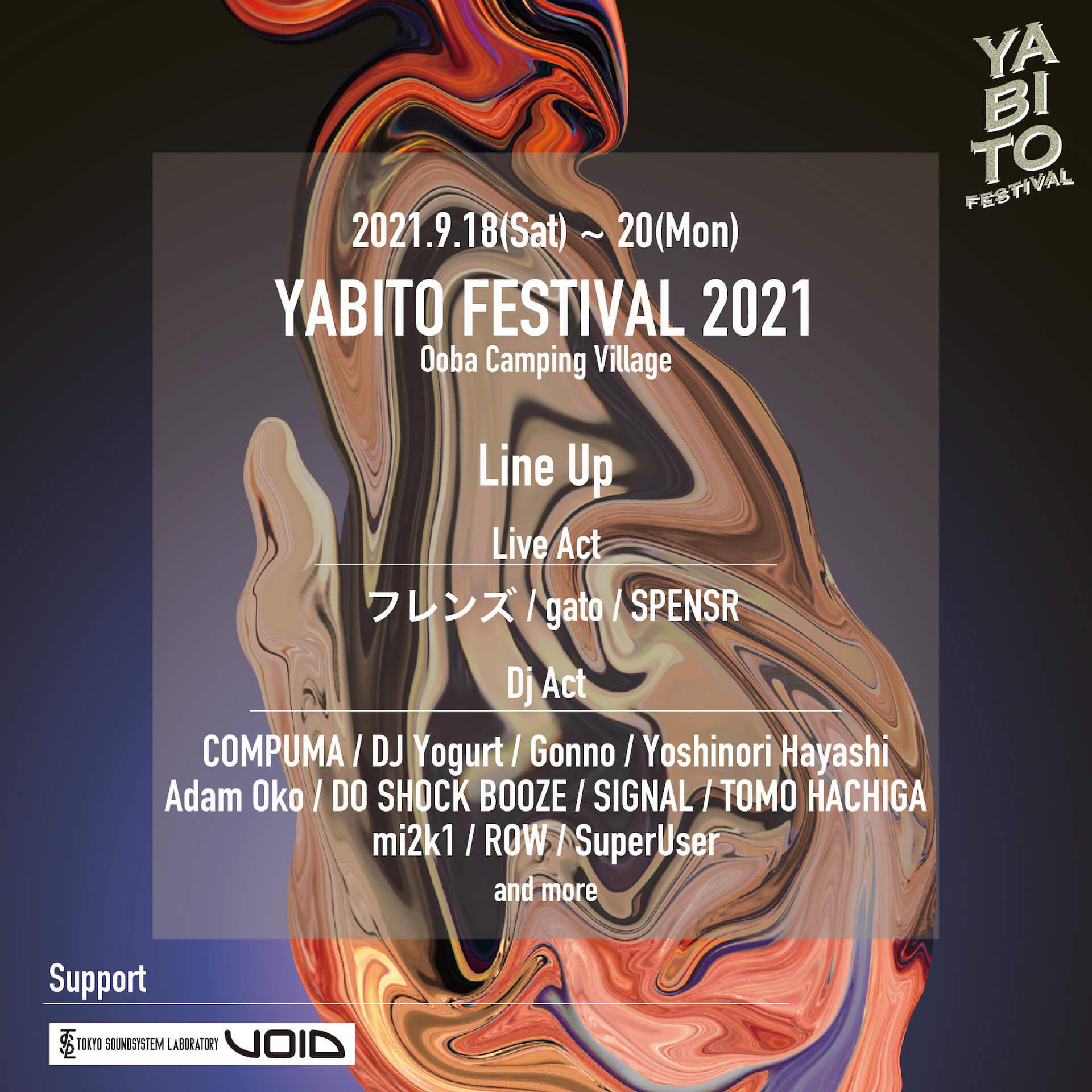 <YABITO FESTIVAL 2021>の開催が発表!フレンズ、gato、SPENSR、COMPUMA、Gonnoらがラインナップ music210707_yabitofestival_main