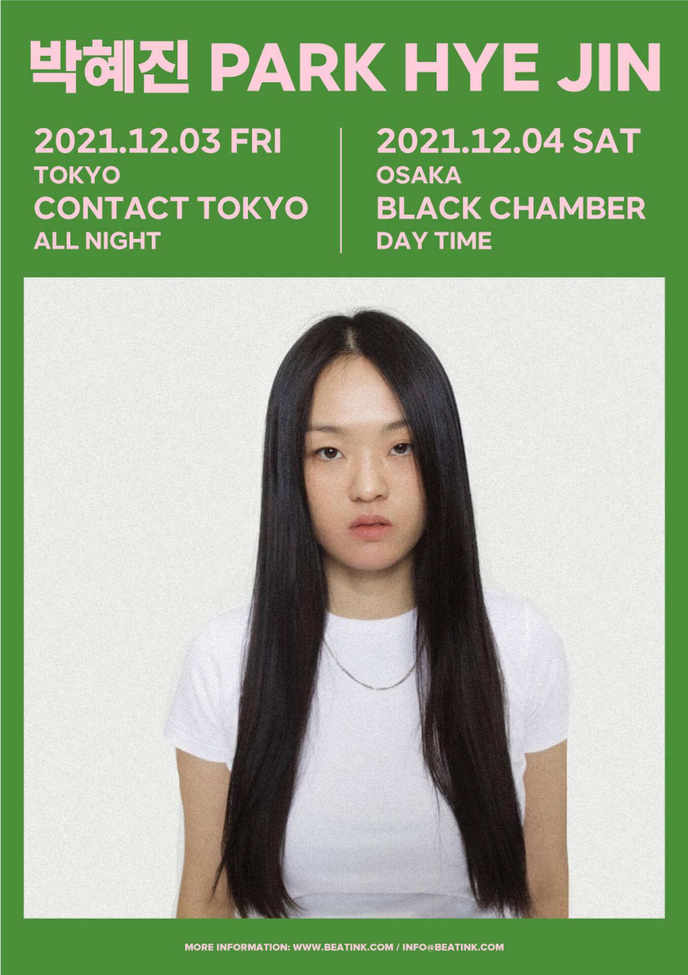 来日公演も控えるPark Hye Jinが〈Ninja Tune〉より待望のデビューアルバム『Before I Die』のリリースを発表! music210707_parkhyejin_12