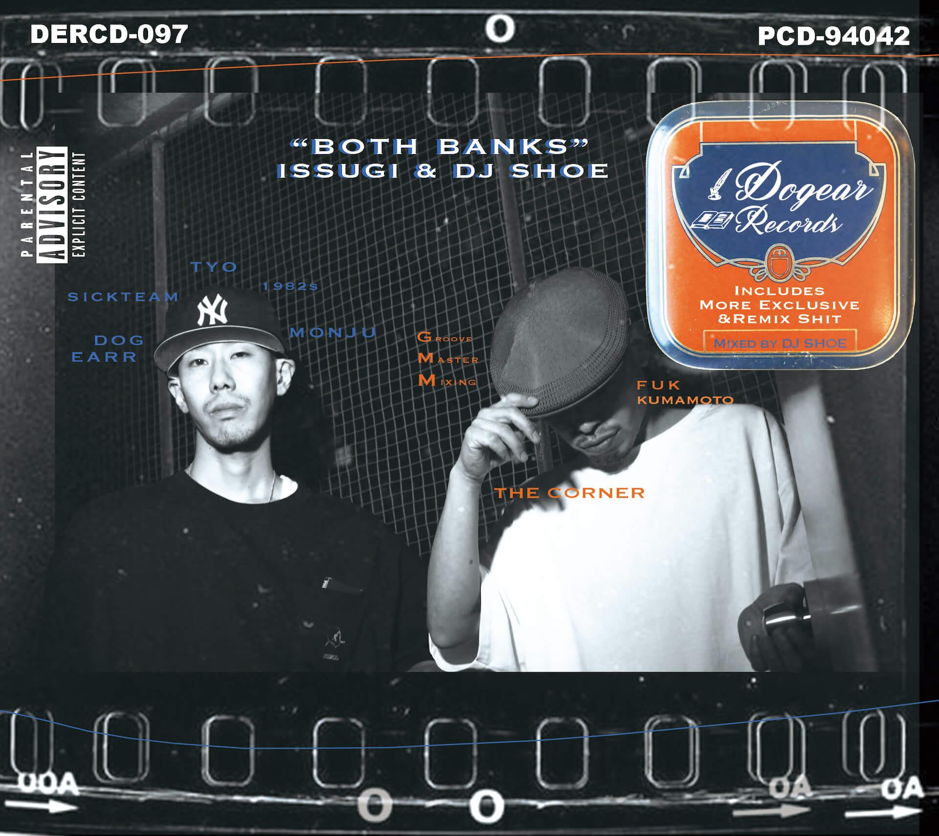 ISSUGIがDJ SHOEとのコラボで放つミックスアルバム『Both Banks』をリリース決定! music_210708_isscgi1
