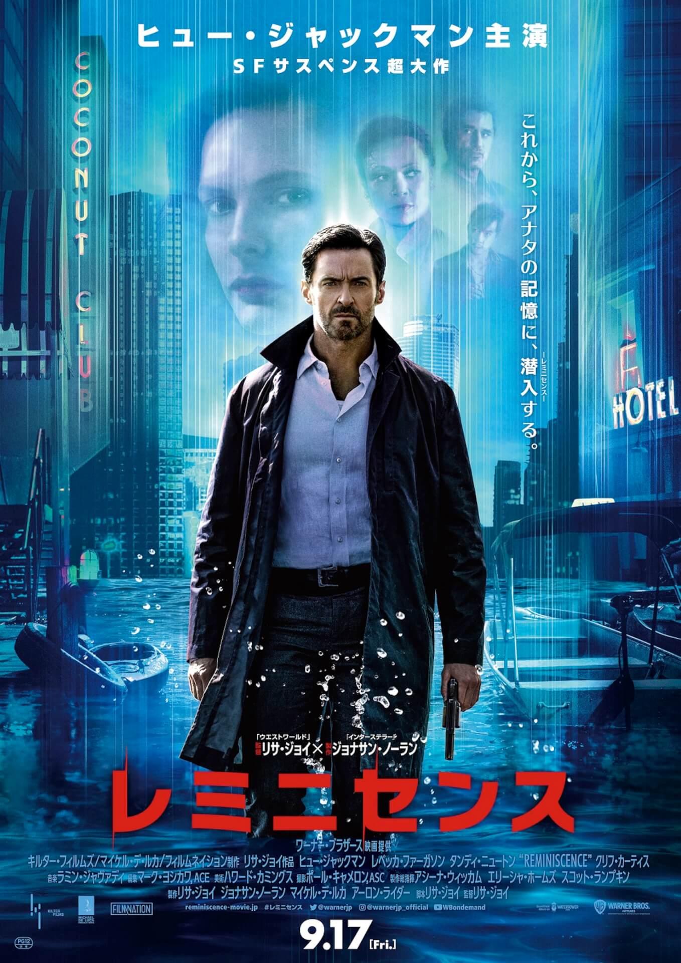 ジョナサン・ノーラン製作×ヒュー・ジャックマン主演の『レミニセンス』日本公開が9月に決定!日本版特報も公開 film210709_reminiscence_main