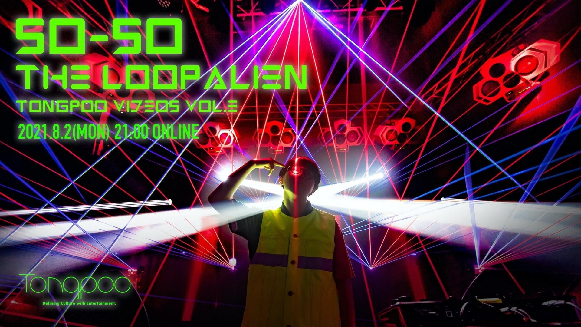 ヒューマンビートボクサーSO-SO初の撮り下ろしライブ映像『SO-SO THE LOOP ALIEN』がTongpooから有料配信!マザーファッ子が監督 music_210708_so-so1