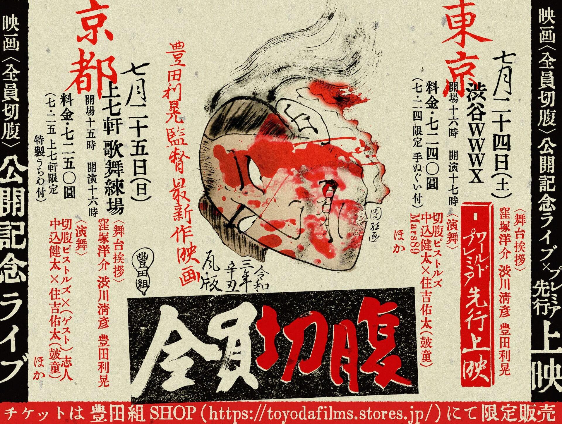 豊田利晃×名越啓介のタッグで贈るフォトブック『7・24 映画戦争2019-2021』が発売決定! culture_210708_seppuku2