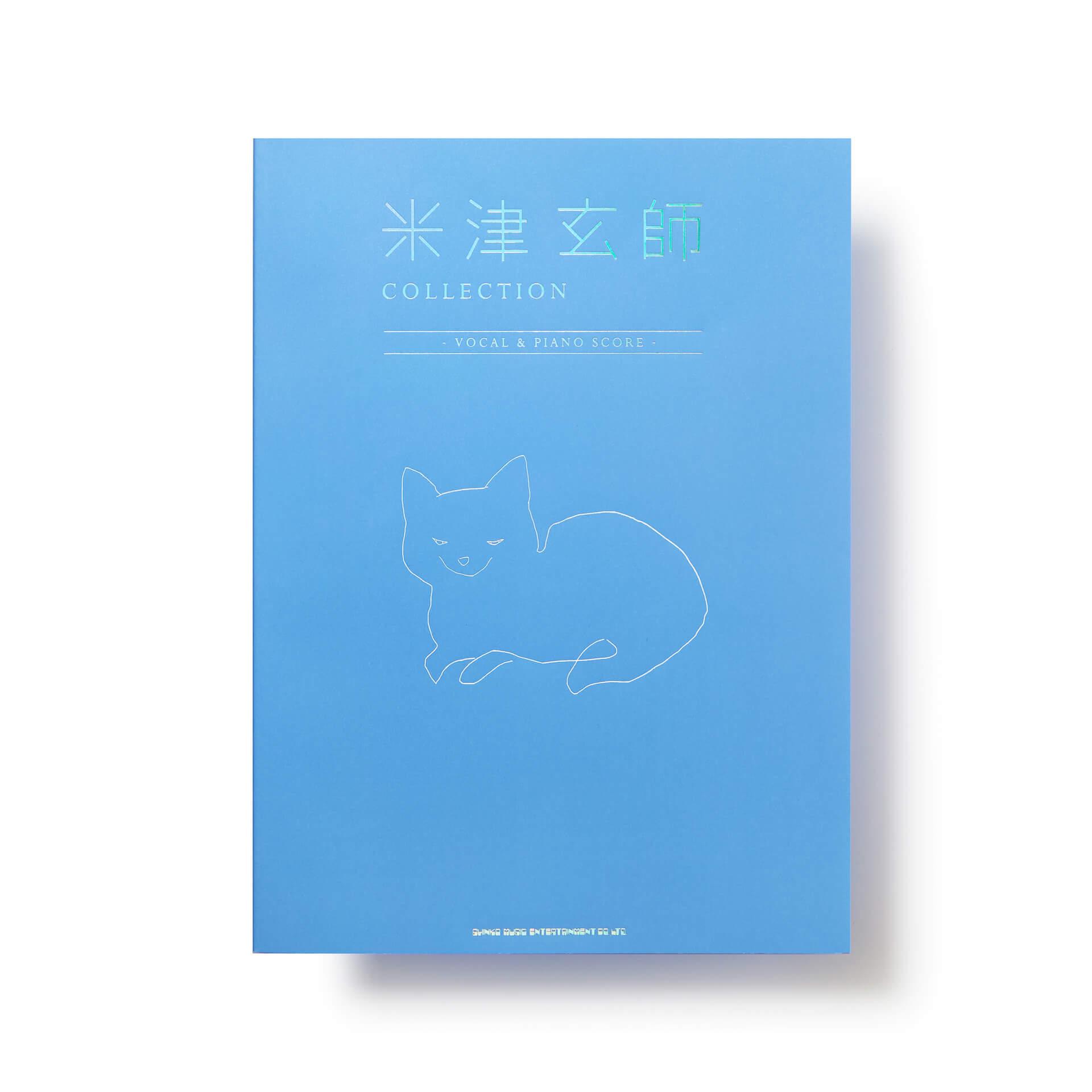 米津玄師『STRAY SHEEP』のスコアブック5冊が発売決定!「米津玄師COLLECTION」となるピアノスコアも music210709_yonezukenshi_scorebook_6