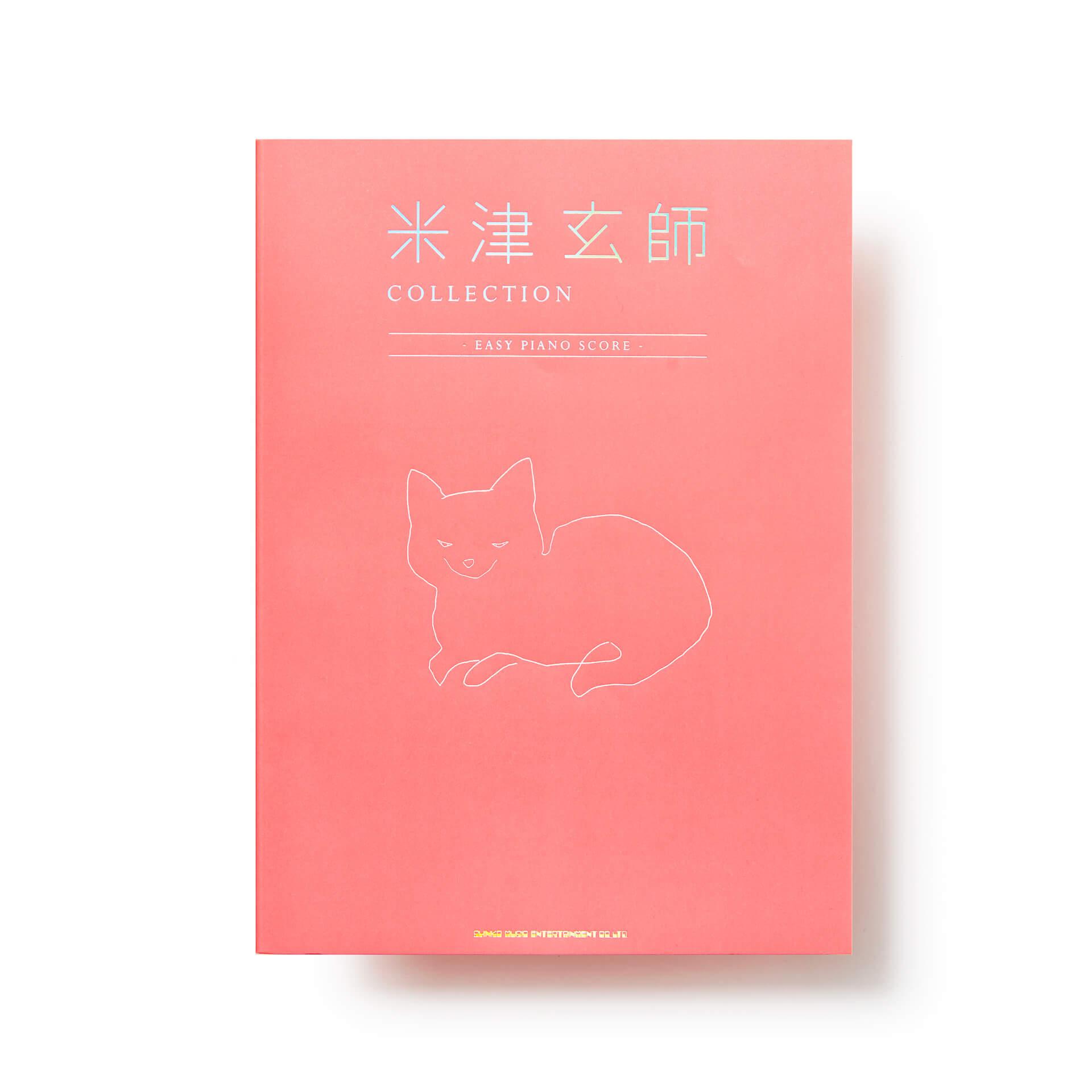 米津玄師『STRAY SHEEP』のスコアブック5冊が発売決定!「米津玄師COLLECTION」となるピアノスコアも music210709_yonezukenshi_scorebook_5