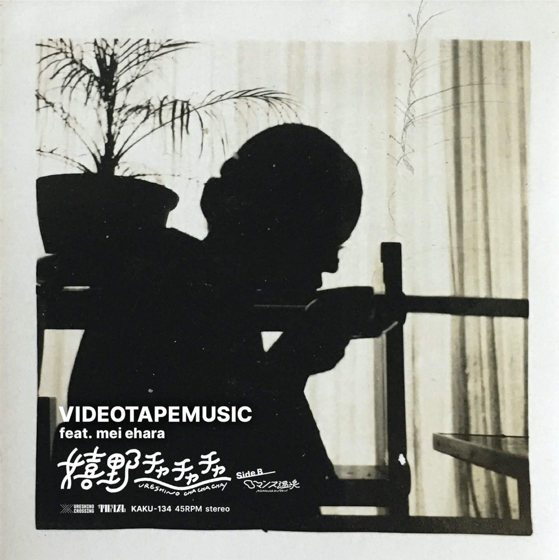 """VIDEOTAPEMUSICが〈URESHINO✕CROSSING〉から""""嬉野チャチャチャ(feat.mei ehara)""""""""ロマンス温泉""""を7インチで発売決定! music_210712_VTM2"""