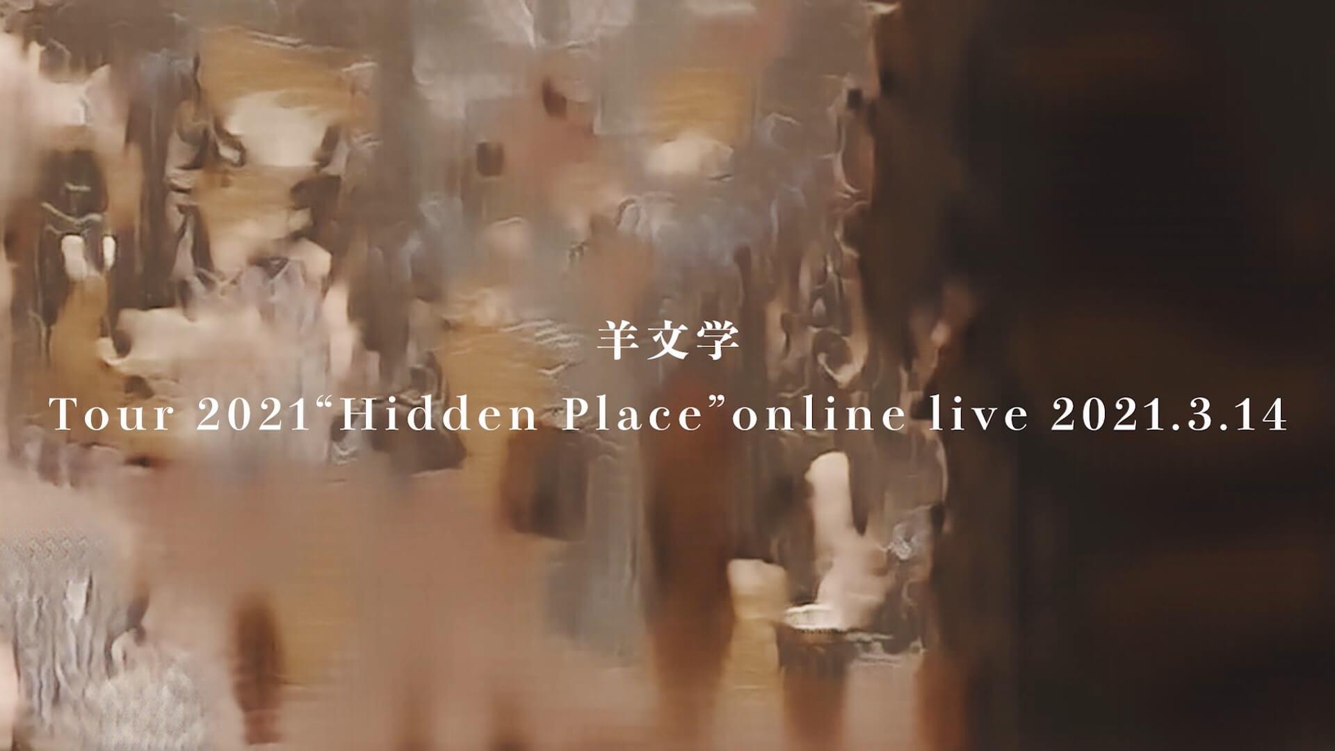 """羊文学初の映像作品『羊文学 Tour 2021 """"Hidden Place"""" online live 2021.3.14』のハイライト映像が公開! music210712_hitsujibungaku_2"""