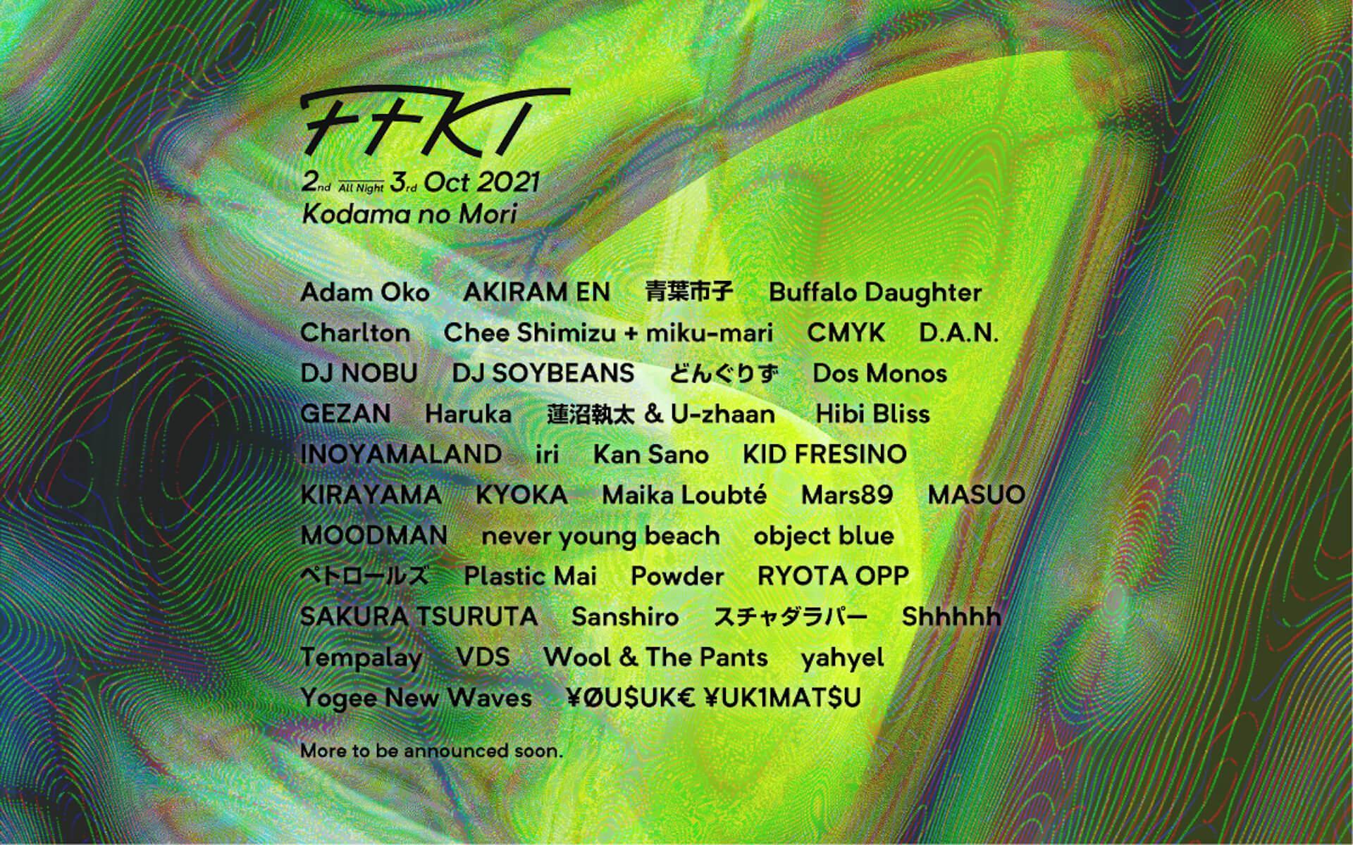 FFKTの第2弾ラインナップが発表!DJ NOBU、GEZAN、Tempalay、スチャダラパー、どんぐりず、KID FRESINOらが登場 music210714_ffkt_main