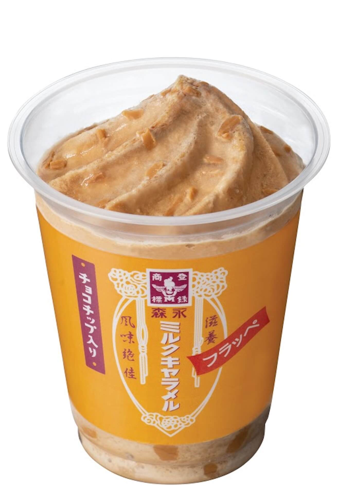 ファミリーマートが森永製菓とコラボ!「森永ラムネソーダフラッペ」&「森永ミルクキャラメルフラッペ」が発売決定 gourmet210714_familymart_3
