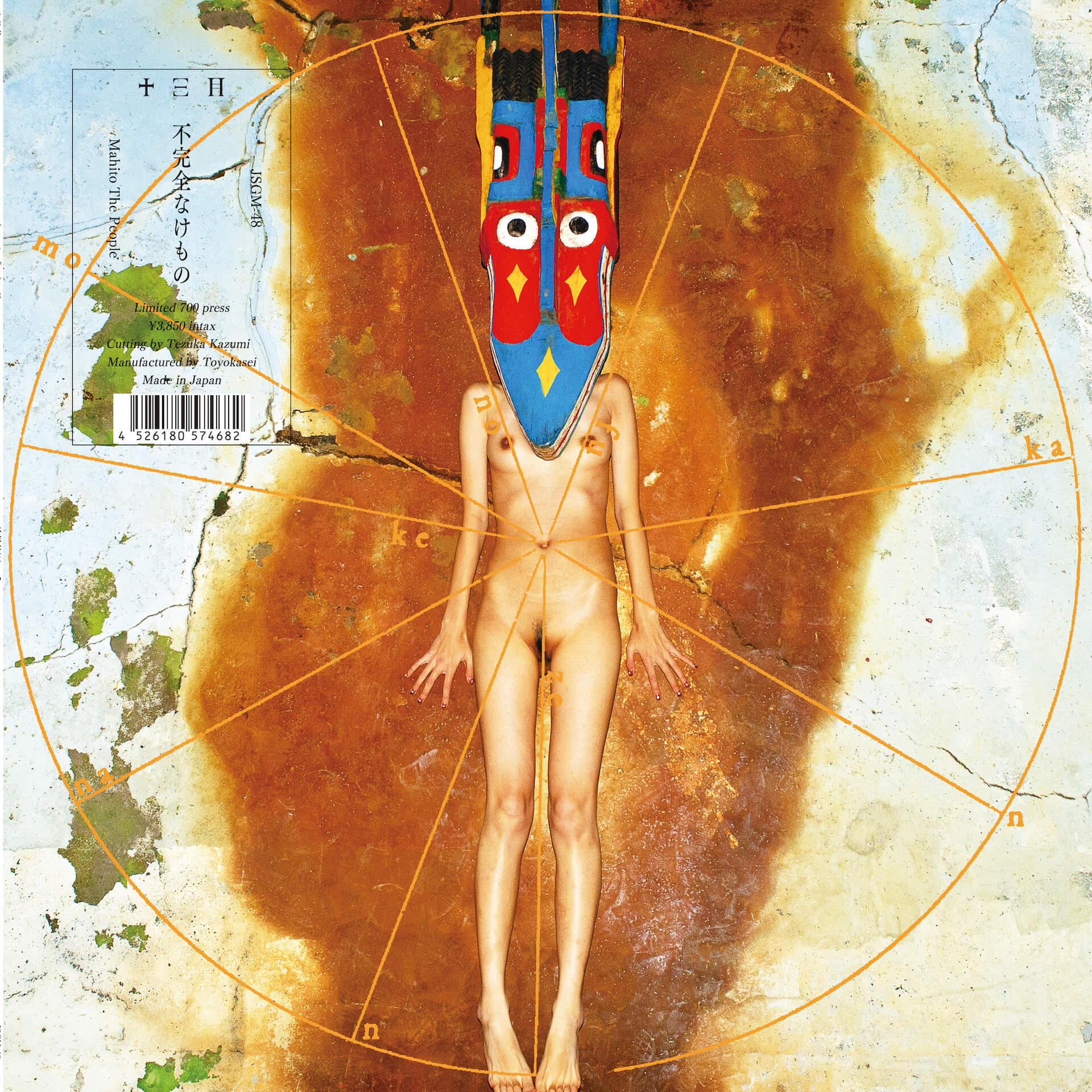 〈十三月〉13ヶ月連続レコードリリースプロジェクト第8弾!マヒトゥ・ザ・ピーポーの3rdアルバム『不完全なけもの』に決定 music210714_mahitothepeople_1
