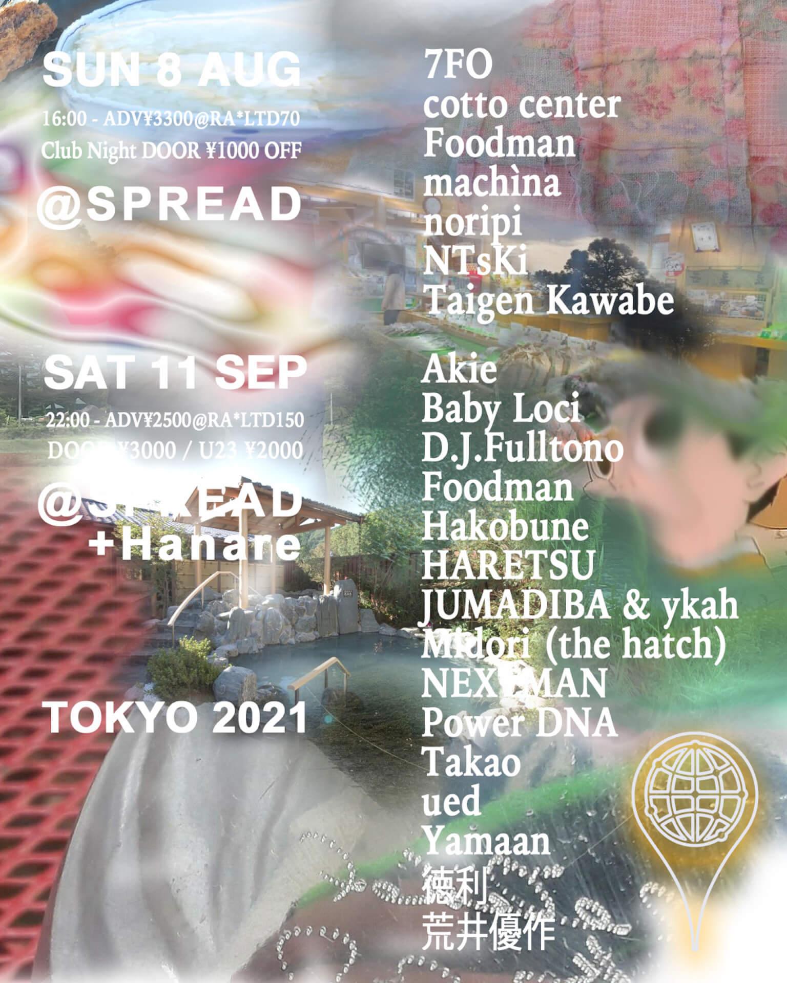 食品まつり a.k.a. foodman『Yasuragi Land』のリリースパーティーが<Local World>と共同開催決定!7FO、DJ Fulltono、徳利など出演 music210715_localworld_foodman_1