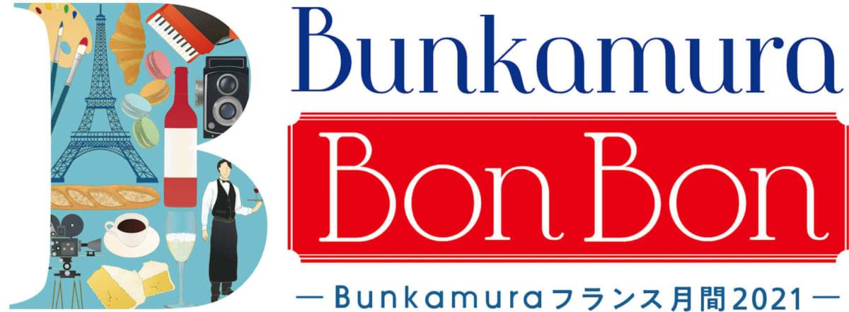 Bunkamuraで、パリを訪れた気分に ー MAPP_ × 伊藤敦志 『PLAYTIME』に込めた想い interview210715_mapp-ito-atsushi-06-e1626350786177