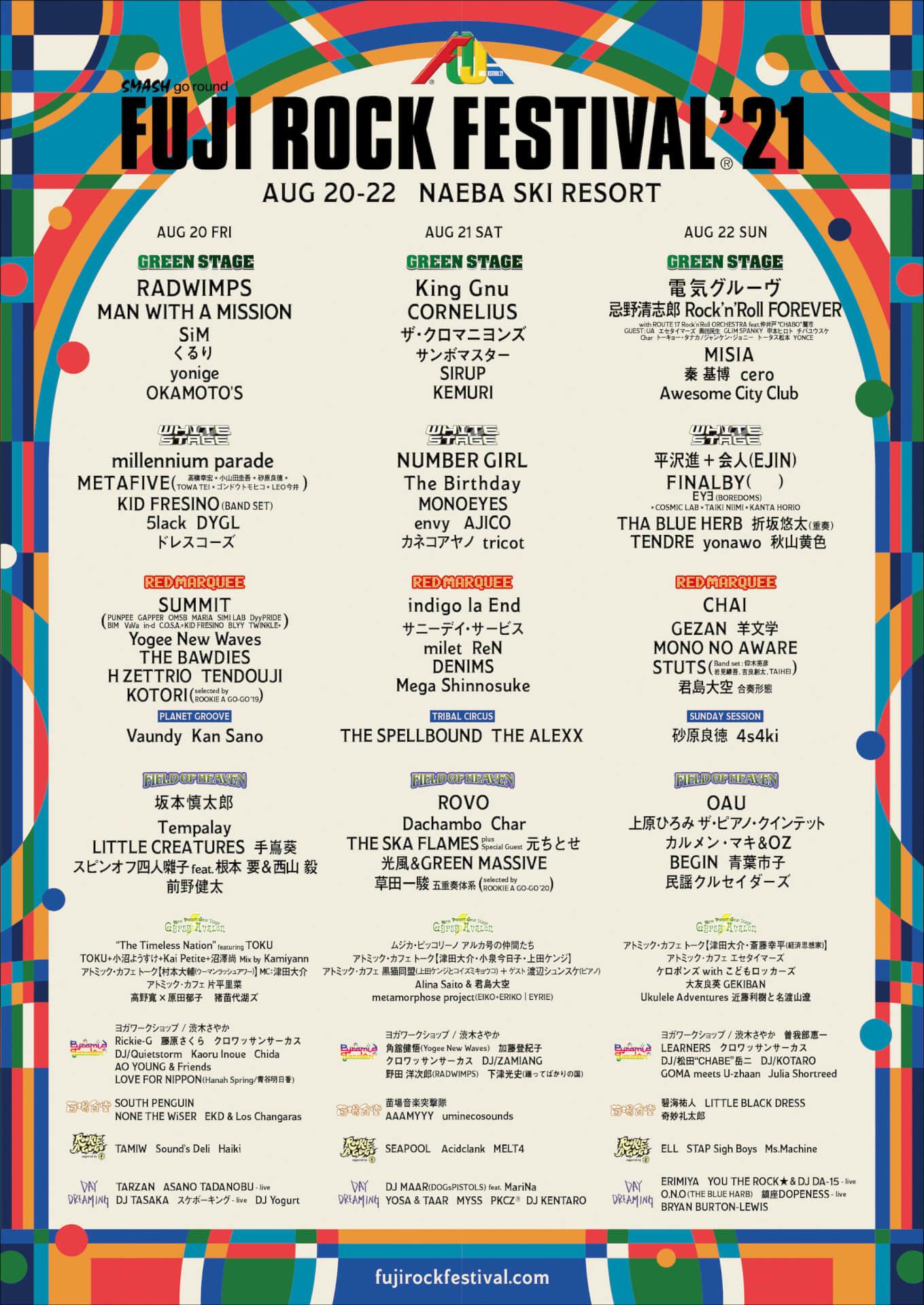 <フジロック'21>にMISIAが登場!Gypsy Avalon、ROOKIE A GO-GOほか全9ステージ、146組のアーティスト&タイムテーブルが解禁 music210716_fujirockfestival21_2