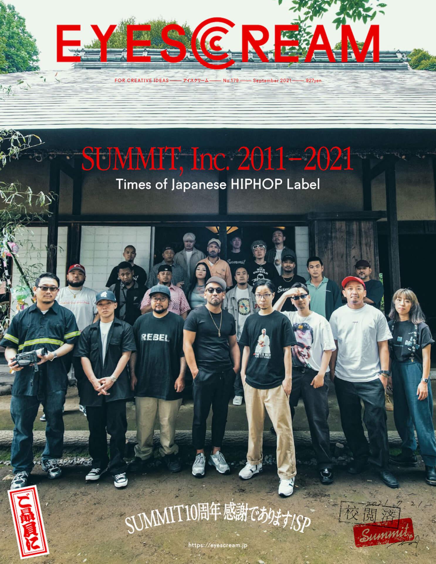 8月発売の『EYESCREAM』はSUMMIT10周年特集!PUNPEE、SIMI LAB、C.O.S.A.、BIM、in-dら揃う表紙が解禁 music210716_eyescream_summit_main