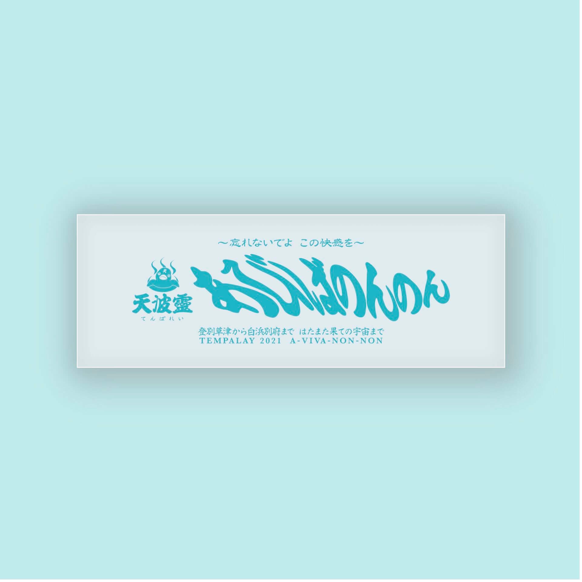 Tempalayのニューシングル『あびばのんのん』が発売決定!『サ道2021』エンディングテーマとして話題 music210716_tempalay_cd_3